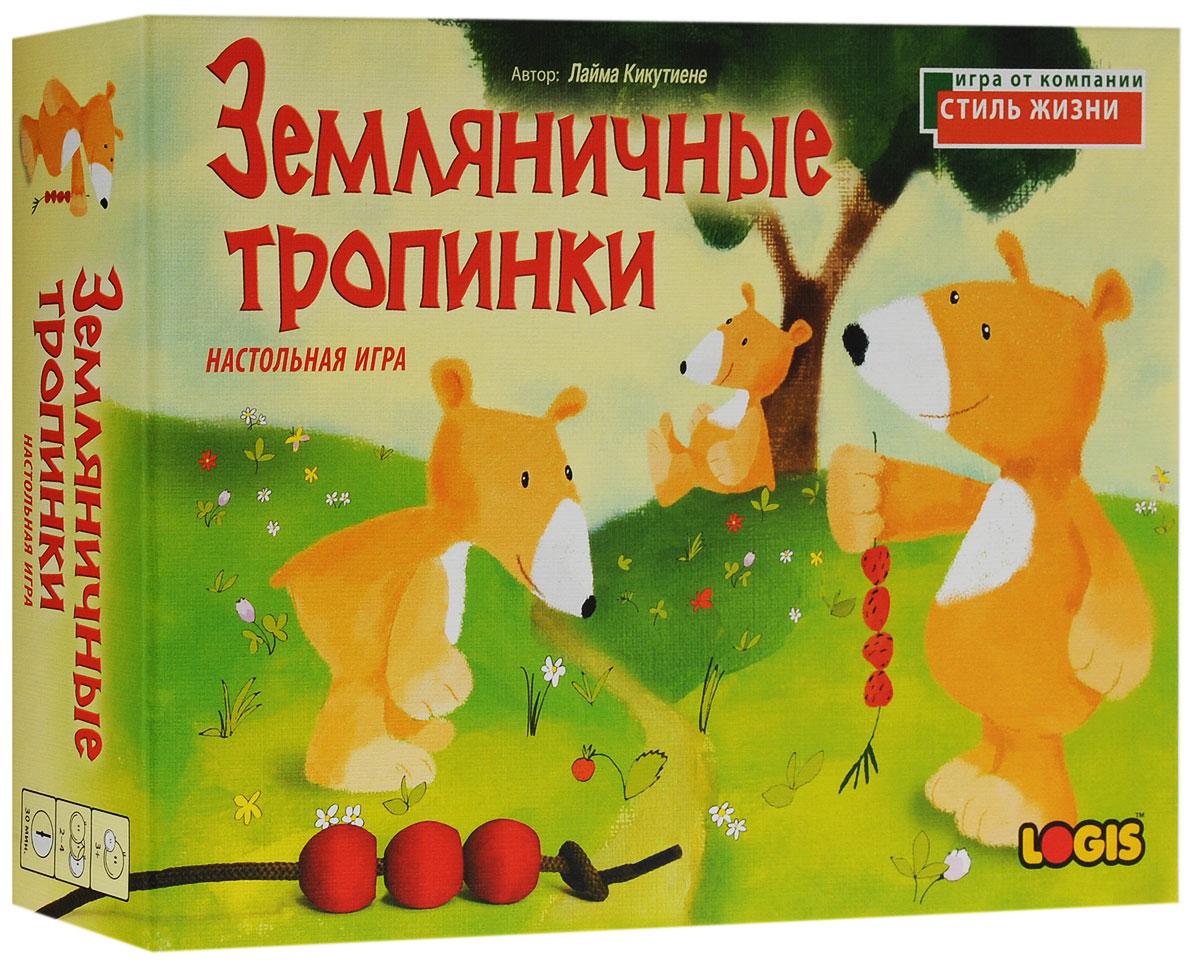 Logis Настольная игра Земляничные тропинкиБП000008086Настольная игра Logis Земляничные тропинки - милая и добрая игра, в которой не может быть проигравших, что очень важно для малышей! Игроки должны помочь собрать медвежатам как можно больше земляничек, чтобы потом подарить их бабушке и дедушке. И испечь из них вкусный земляничный пирог! Игру начинает самый младший игрок, затем право хода передается по часовой стрелке. Средняя продолжительность игры: 30 минут.