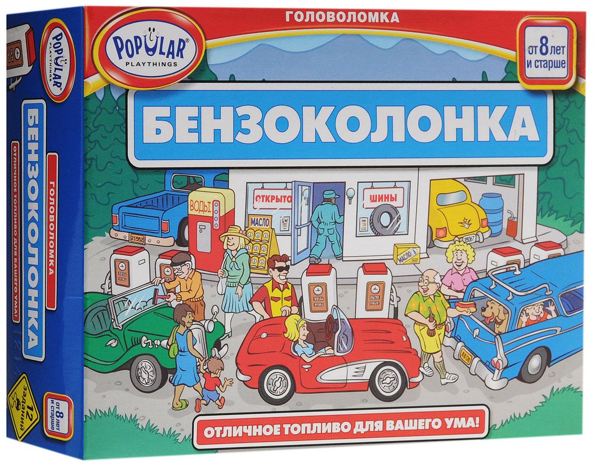 Popular Playthings Настольная игра БензоколонкаУТ100000140Настольная игра Popular Playthings Бензоколонка - отличное топливо для вашего ума! Бензоколонка - это новая головоломка, устроенная по принципу пятнашек, которая наверняка понравится всей семье. Она выглядит совсем как настоящая автозаправочная станция с машинами и автосервисом. При этом все элементы головоломки закреплены и никогда не потеряются, что делает ее идеальным спутником для путешествий! Откиньте здание офиса (с надписью GAS), а затем, перемещая машины, заправочные колонки и здание автосервиса вправо-влево и вверх-вниз, выполните одно из 12 заданий, приведенных на обратной стороне головоломки. Закончив решение - верните офис на место, чтобы картинка полностью совпала. Теперь можно заправляться!