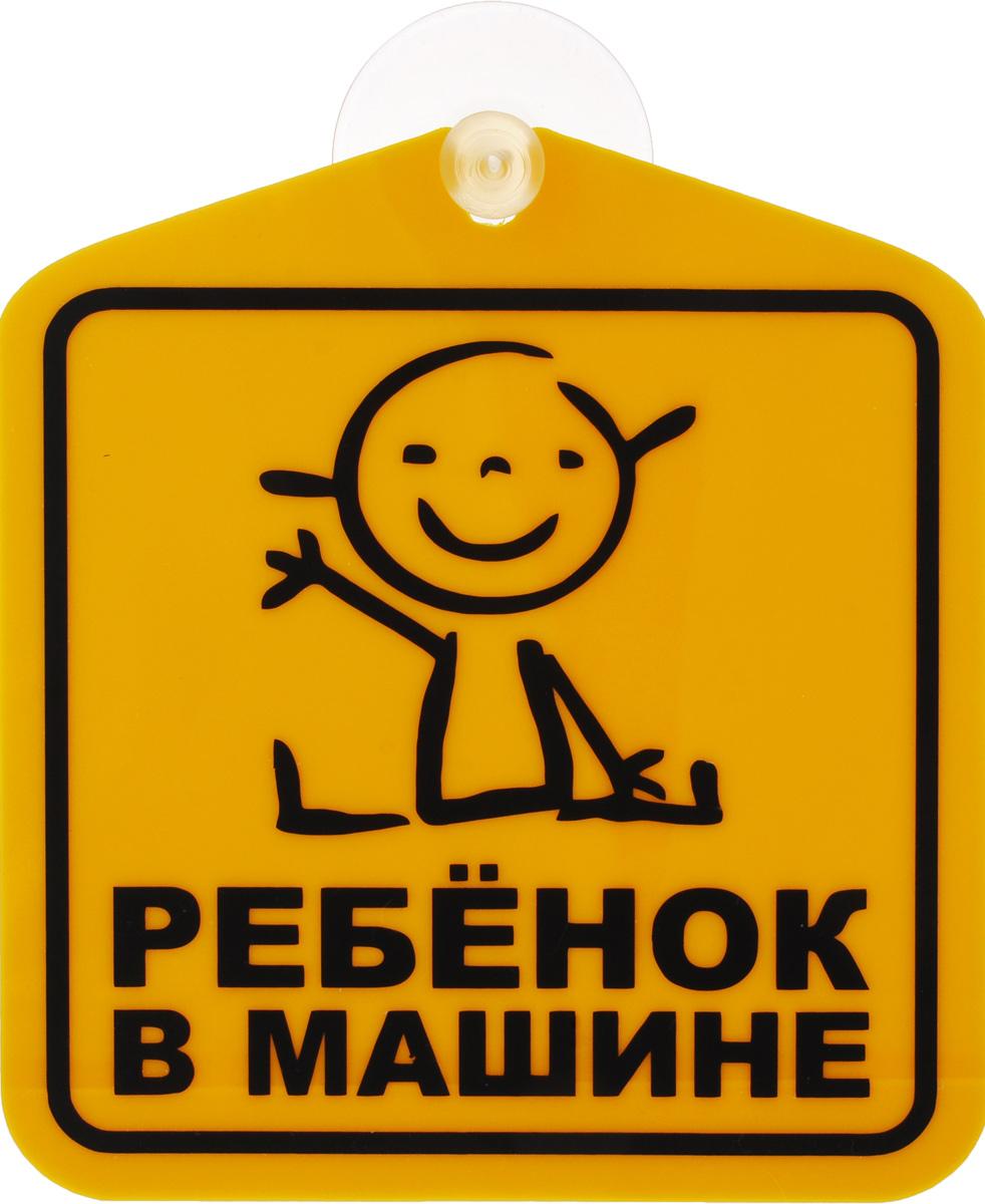 Табличка на присоске Оранжевый слоник Ребенок в машине110T004RGBТабличка на присоске Оранжевый слоник Ребенок в машине предназначена для предупреждения участников дорожного движения о том, что в автомобиле производится перевозка детей. Легкая переустановка, присоски не оставляют следов клея на стекле. Размер таблички: 11 х 12 см.