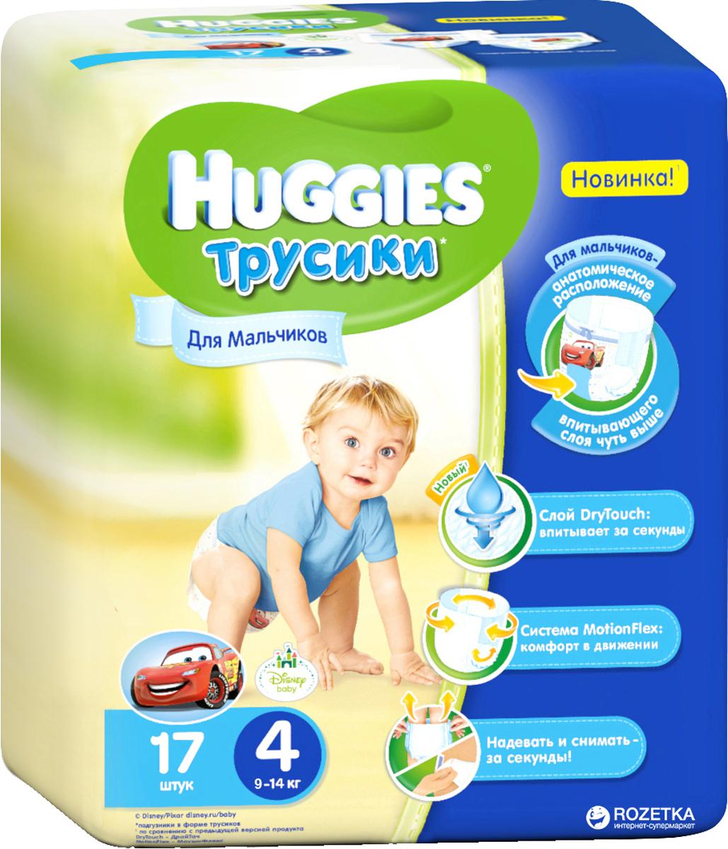 Huggies Подгузники-трусики для мальчиков 4, 9-14 кг, 17 шт9401431Трусики-подгузники Huggies разработаны с учетом физиологических особенностей ребенка, обеспечивая малышам полную свободу действий! Единственные трусики-подгузники, имеющие анатомическую форму, препятствующую натиранию между ножек! Специальный впитывающий слой расположен выше для мальчиков и по центру для девочек. Невероятно легко надеваются как настоящие трусики! Удивительно легко снимаются, благодаря уникальным открывающимся боковинкам! Обворожительные дизайны подгузников от Disney, созданные специально для мальчиков, помогут маме создать сказочный мир для малыша.