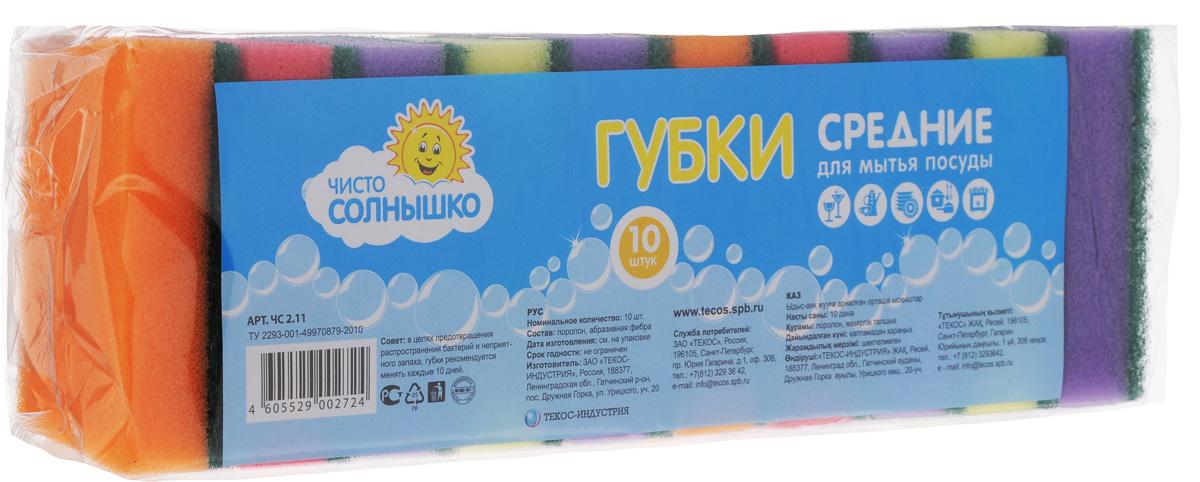 Губка для мытья посуды Чисто Солнышко, 10 штЧС 2.11Губки Чисто Солнышко предназначены для мытья посуды и других поверхностей. Выполнены из поролона и абразивного материала. Мягкий слой используется для деликатной чистки и способствует образованию пены, жесткий - для сильных загрязнений. В комплекте 10 губок разного цвета.