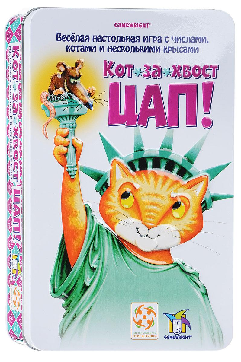 Стиль Жизни Настольная игра Кот-за-хвост цап!УТ000002045Настольная игра Стиль Жизни Кот-за-хвост цап! - это усовершенствованная версия игры Rat-a-tat Cat, известной в России под именем Кот у ворот: новое оформление, больше специальных карт и супер взгляд делают игру ещё увлекательнее! В этой настольной игре на память и внимательность участникам предстоит собирать кошек и всячески избегать крыс. А помогут им в этом уникальные очки, с помощью которых игрок может посмотреть значение сразу всех карт на столе! Для этого их даже не придётся переворачивать - на рубашках специальными чернилами нанесены значения карт, которые можно увидеть, только надев волшебные очки-сканер. Состав игры: 65 карт, кот-о-магический крысиный сканер, правила игры на русском языке.