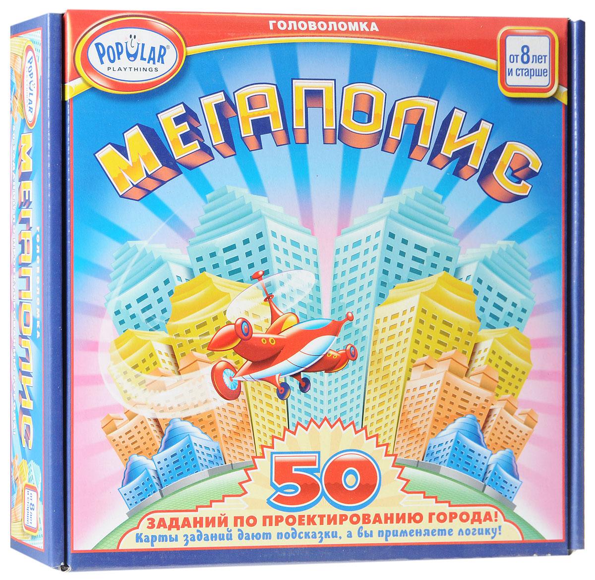 Popular Playthings Настольная игра МегаполисУТ100000135Добро пожаловать в Мегаполис, город будущего! Спроектируйте городской район, определенным образом расположив высотные здания. Игрокам предстоит решить 50 заданий двух типов. Первые 25 заданий решаются по правилам судоку, а последующие научат отлично ориентироваться в трехмерном пространстве. В них игрокам придется руководствоваться указаниями на количество зданий, которые видно с той или иной точки обзора. Настольная игра Popular Playthings Мегаполис развивает не только математическую логику, но и пространственное воображение, а также помогает освоить принципы построения чертежа трехмерного объекта.
