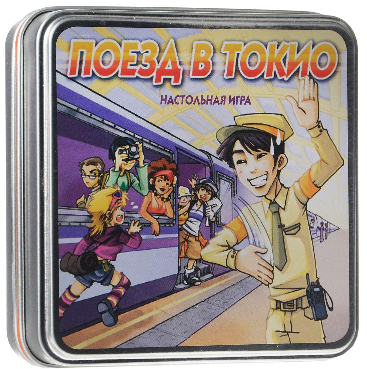 Cocktail Games Настольная игра Поезд в Токио3760052140792В токийских поездах людно и шумно, к тому же большинство туристов не знают японского языка. Как же японскому проводнику рассадить туристов по местам? В игре Cocktail Games Поезд в Токио половина игроков будет играть за японцев, а половина за туристов. Задача японцев, используя 7 японских слов и 3 интернациональных взмаха руками, как можно быстрее объяснить туристам задание. А задача туристов всё быстро понять и выполнить. Выигрывают самые сообразительные и коммуникабельные. Прекрасно подходит для вечеринок. Состав игры: 16 карт купе (4 купе на девять мест и 12 купе на шесть мест), 24 карты туристов, 8 карты направлений, 1 пластиковая основа, 4 карты правил, в том числе правила на русском языке.