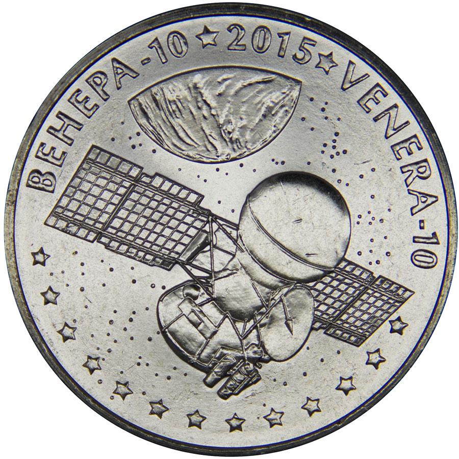 Монета номиналом 50 тенге Венера-10. Казахстан. 2015 год739Монета номиналом 50 тенге Венера-10. Казахстан. 2015 год. Материал: Нейзильбер. Диаметр: 31 мм.