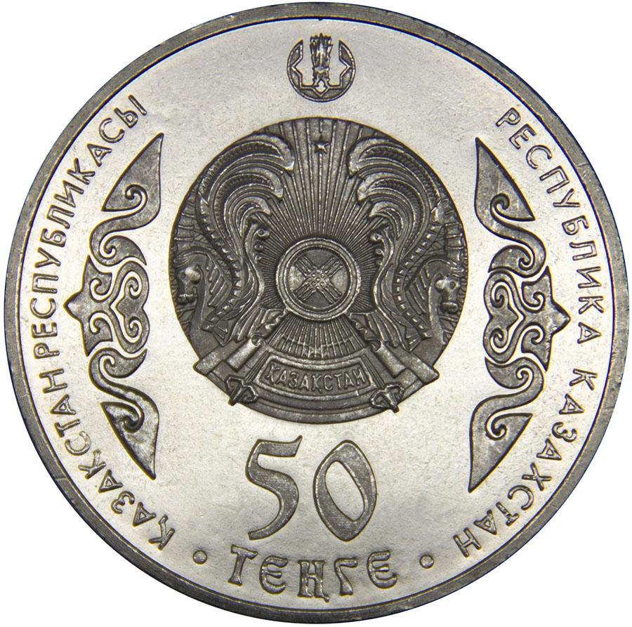 Монета номиналом 50 тенге