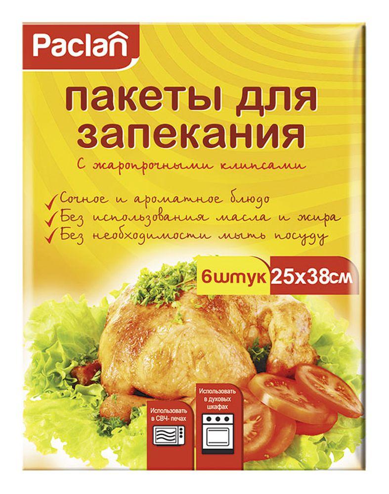 Пакеты для запекания Paclan, 35 х 38 см , 6 шт513332/513333Позволит вам приготовить полезную, низкокалорийную и, вместе с тем, вкусную еду. Настоящая находка для тех, кто бережет фигуру и заботится о своем здоровье, а также для мам, которые стараются кормить малышей полезной и легкой для пищеварения едой.