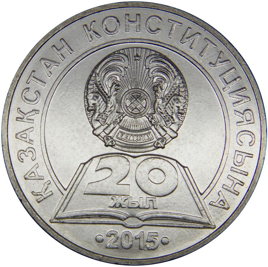 Монета номиналом 50 тенге 20 лет Конституции Казахстана. Казахстан, 2015 год791504Диаметр: 31 мм. Вес: 11,17 гр. Материал: нейзильбер Тираж: 50 000 шт. Сохранность: UNC