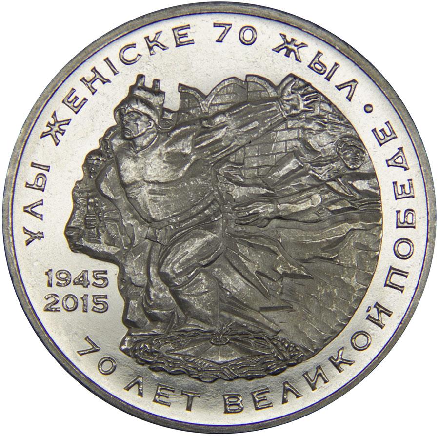Монета номиналом 50 тенге 70 лет Великой Победе. Казахстан, 2015 год791504Диаметр: 31 мм. Вес: 11,17 гр. Материал: нейзильбер Тираж: 100 000 шт. Сохранность: UNC