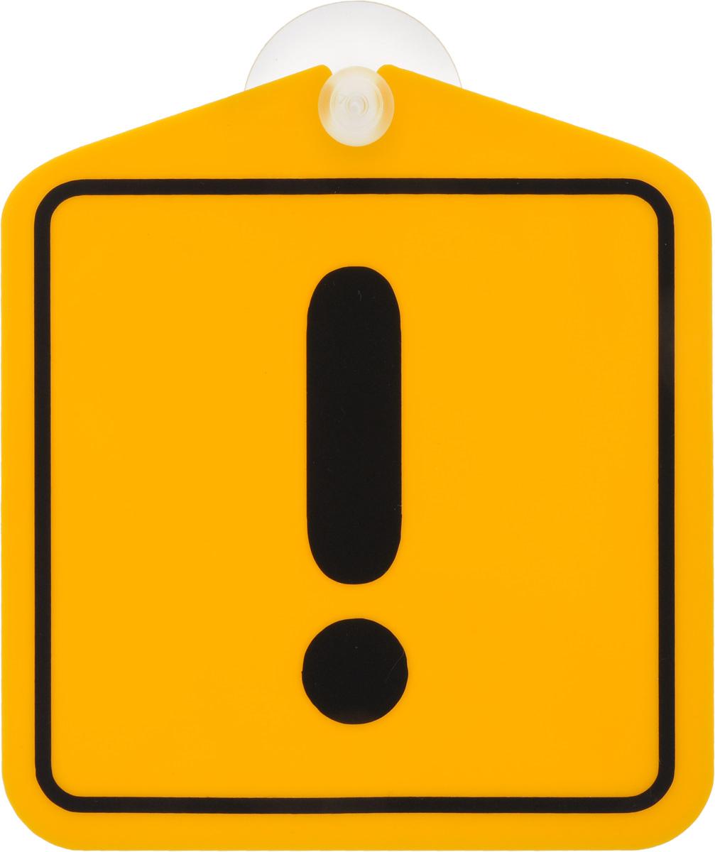 Табличка Оранжевый слоник Внимание, на присоске110T002RGBТабличка на присоске Оранжевый слоник Внимание выполнена из долговечного полистирола и силикона. Изделие предназначено для предупреждения участников дорожного движения о том, что водитель имеет мало опыта вождения. Табличка легко устанавливается с помощью присоски, которая не оставляет следы клея на стекле. Размер таблички: 12 х 11 см.