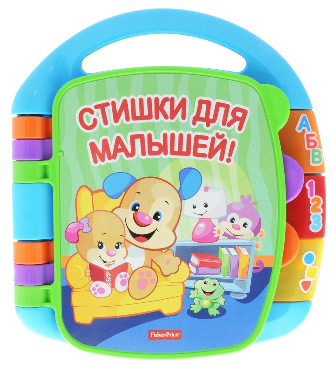 Fisher Price Книжка-игрушка Стишки для малышейCJW28Книжка-игрушка Fisher Price Стишки для малышей - это буквы, цвета, цифры и веселые сюрпризы для малыша на каждой странице! 6 веселых стишков для малышей: Паучок-малютка, Вниз, вниз по реке, Раз, два - одеться пора, Птичий рынок, Ладушки, Лапки, усики, нос. Книжка содержит 3 страницы, которые можно переворачивать и 3 светящиеся кнопки - алфавит, счет, фигуры и цвета. Книжка имеет удобную ручку для переноски. Рекомендуется докупить 2 батарейки типа АА (товар комплектуется демонстрационными).