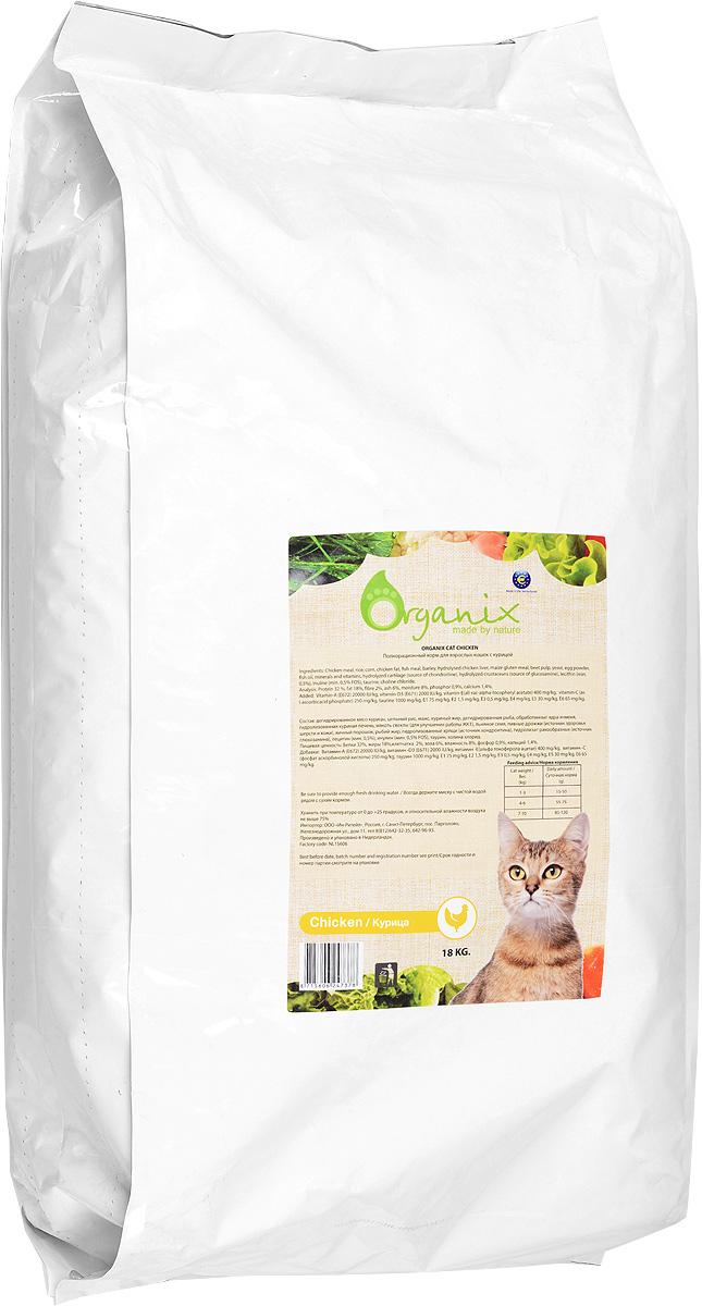 Organix Натуральный корм для кошек с курочкой (Adult Cat Chicken), 18 кг24742Полнорационный корм Organix с курочкой приведет в восторг вашего котика! 100% натуральный состав и любимый вкус позаботится о здоровье и хорошем настроении вашего пушистика. Organix НЕ содержит никаких искусственных добавок и ГМО, а так же пшеницу и сою! Вместо этого мы заботливо включили в состав только самые лучшие ингредиенты непревзойденного качества. Дополнительный источник клетчатки в виде свеклы улучшает работу ЖКТ. Пивные дрожжи сделают шерсть блестящей, а кожу здоровой. Сбалансированный комплекс витаминов и минералов и льняное семя способствуют укреплению иммунитета вашей кошки. Входящие в состав хондроитин и глюкозамин позаботятся о костях и суставах вашего любимца! Содержит лецитин для здоровья печени. Инулин нормализует микрофлору кишечника. Состав: дегидрированное мясо курицы, цельный рис, маис, куриный жир, рыбная мука, обработанные ядра ячменя, гидролизованная куриная печень, мякоть свеклы (для улучшения работы ЖКТ), льняное семя, пивные дрожжи (источник здоровья...