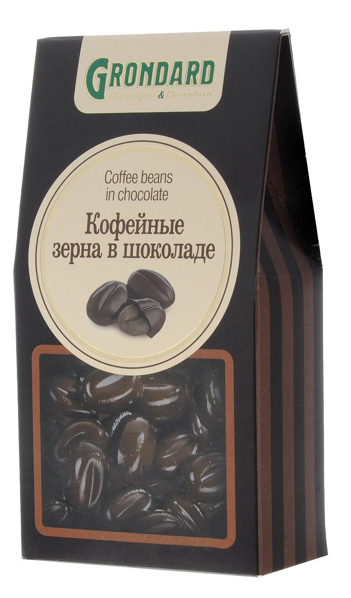 Grondard кофейные зерна в шоколаде, 100 г