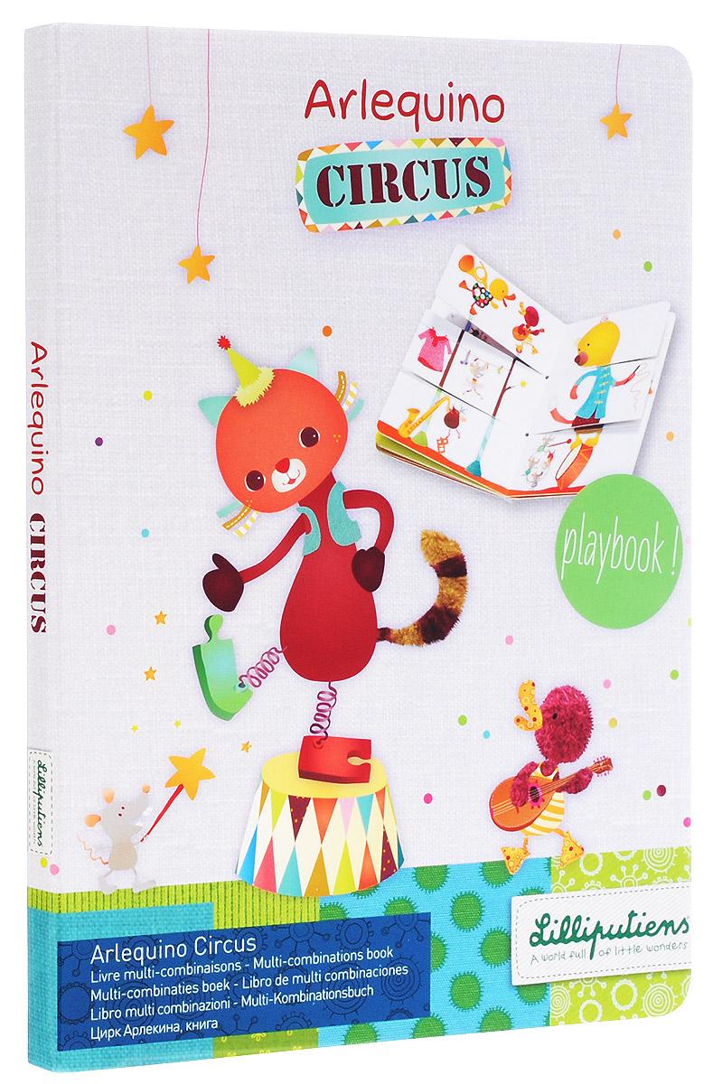 Lilliputiens Книжка-игрушка Цирк Арлекина86446Книжка-игрушка Lilliputiens Цирк Арлекина основана на принципе игры последовательностей. Создавайте новых персонажей и новые ситуации под куполом цирка на каждой новой странице книги. Экспериментируйте и наслаждайтесь! Рекомендуется детям от трех лет.