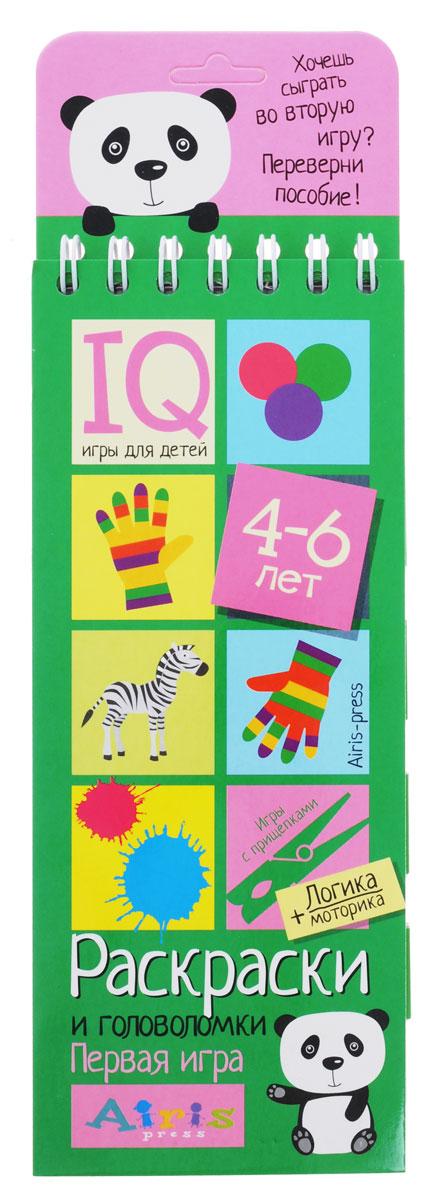 Айрис-пресс Обучающая игра Раскраски и головоломки978-5-8112-6219-9Обучающая игра Айрис-пресс Раскраски и головоломки - это необычная игра, которая надолго заинтересует вашего непоседу. Размышляя над заданиями, ребенок учится выявлять закономерности, развивает цветовосприятие, чувство формы и композиции. Прикрепляя прищепки и проходя лабиринты, он будет тренировать моторику и координацию движений. Особенность игры состоит в том, что она побуждает ребенка проверять ответы и исправлять ошибки без посторонней помощи. Если при выполнении задания возникнут трудности, он может использовать в качестве подсказки лабиринт. Сочетание моторной и мыслительной деятельности активизирует основные психические функции ребенка, ускоряет его интеллектуальное развитие, повышает эффективность подготовки к школе. Подарите малышу радость игры и новых впечатлений!