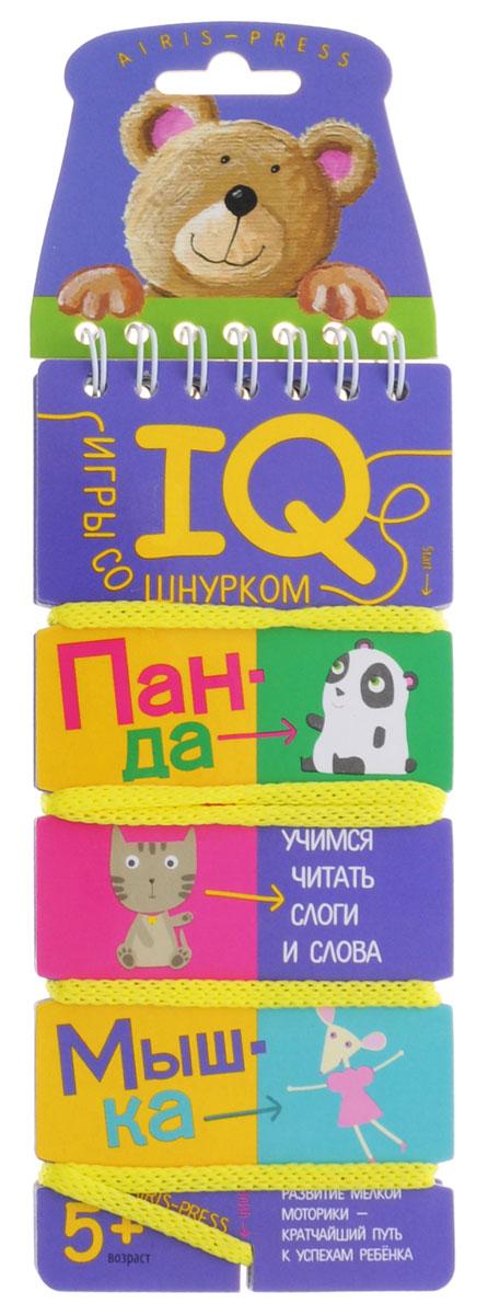 Айрис-пресс Обучающая игра Учимся читать слоги и слова978-5-8112-6062-1Обучающая игра Айрис-пресс Учимся читать слоги и слова - это игровое пособие, ориентированное на самостоятельную деятельность ребенка. Задания на карточках представлены в виде схем без текстового сопровождения. Покажите ребенку способ игры на примере первой карточки, затем ребенок будет шнуровать без вашей помощи. Выполняйте задания от первой карточки к последней - по нарастанию сложности. Работая с карточкой, прежде всего рассмотрите схему - пусть ребенок догадается, по какому принципу составлена пара. Далее решайте задания, соединяя шнурком соответствующие картинки. Всегда начинайте шнуровать с верхнего левого угла. Выполняйте задание слева направо, последовательно картинку за картинкой. Шнуруйте весь блок целиком, а не отдельную карточку. В конце закрепите шнурок, пропустив его через центральную прорезь.