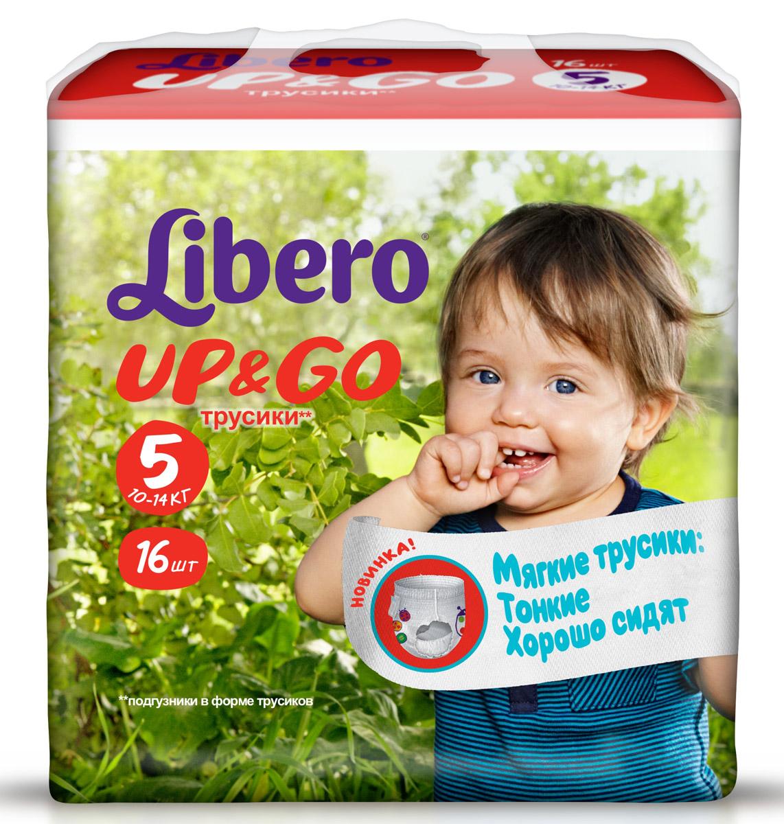 Самые удобные трусики для малышей от Libero
