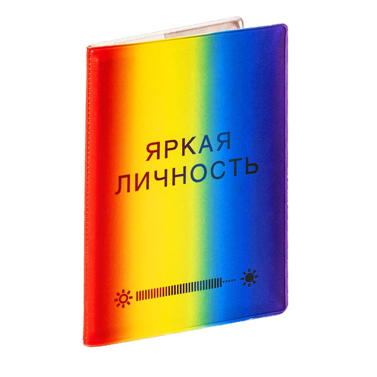 Обложка для паспорта ОРЗ-дизайн Яркая личность, цвет: желтый, красный, синий. Орз-0290Орз-0290Обложка на паспорт пластиковая