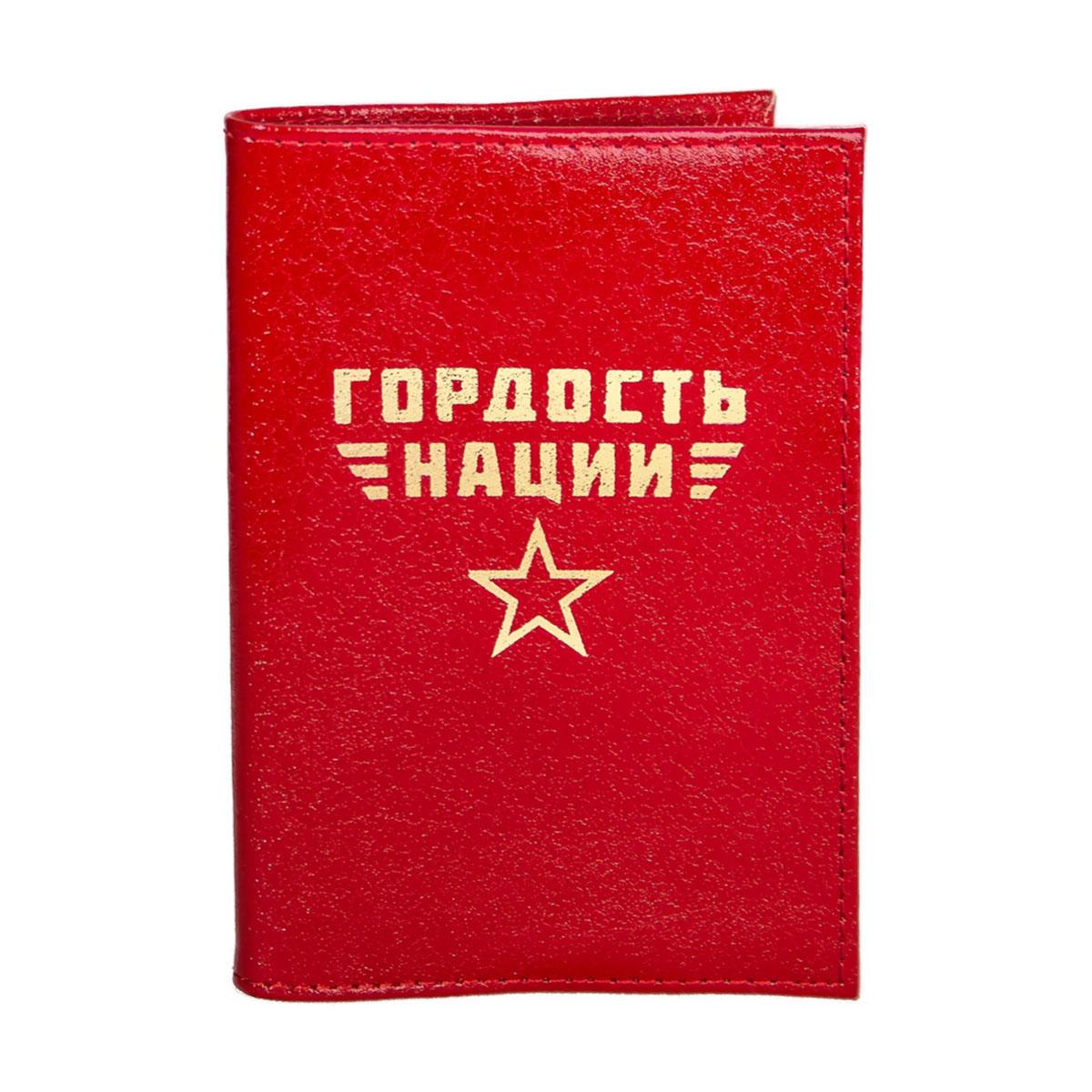 Обложка для паспорта ОРЗ-дизайн Косметичка Матрешки, цвет: красный, золотой. Орз-0301Орз-0301Обложка на паспорт кожаная с тиснением