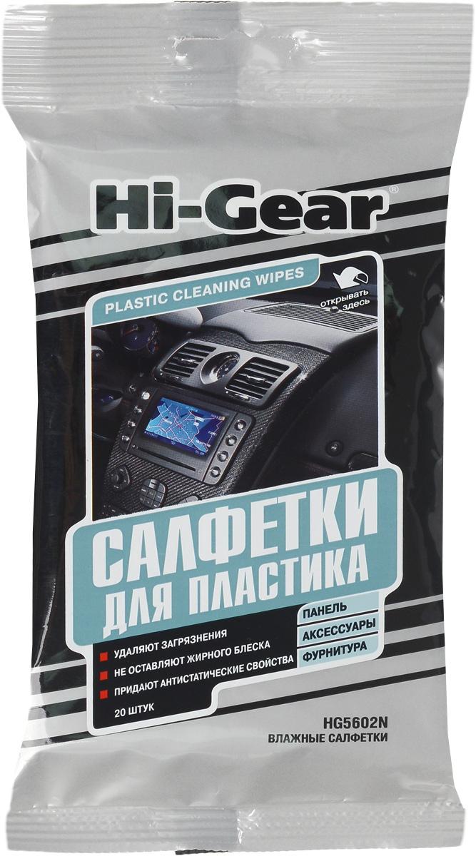 Салфетки влажные для пластиковых поверхностей Hi-Gear, автомобильные, 20 штHG 5602 NСалфетки Hi-Gear позволяют произвести быструю качественную очистку приборной панели и других пластиковых, виниловых и резиновых деталей интерьера автомобиля. Эффективно удаляют следы технических жидкостей, жира и другие загрязнения, вызывающие потускнение. Насыщают цвет и проявляют фактуру обработанной детали. Предотвращают преждевременное старение, придают поверхности антистати- ческие свойства, обеспечивают длительную защиту от повторных загрязнений. Не оставляют жирного блеска. Обладают приятным ароматом. Деликатная pH- сбалансированная формула пропитывающего лосьона безопасна для кожи рук. Состав: нетканый материал, деминерализованная вода, менее 5% силикон, консервант, ЭДТА (трилон Б), оптимизированная смесь неионогенных и катионных ПАВ, отдушка. Товар сертифицирован.