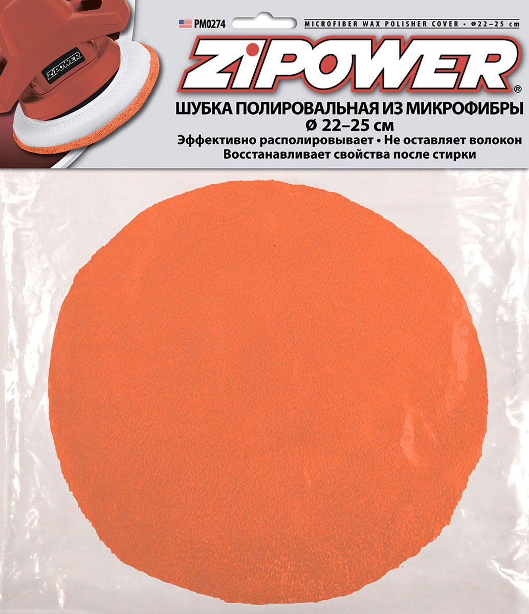 Шубка полировальная Zipower, из микрофибры, диаметр 22-25 смPM 0274Уникальная сверхмягкая, устойчивая к истиранию шубка Zipower из синтетических микроволокон предназначена для нанесения и обработки полиролями лакокрасочного покрытия автомобиля с помощью полировальной машины. Идеальный вариант для выполнения работ качественно, быстро и без особых усилий. Шубка позволяет эффективно располировать состав на поверхности. За счет структуры микроволокна изделие отличается прочностью и долговечностью. После стирки она полностью восстанавливает свои свойства и внешний вид. Не оставляет волокон. Диаметр шубки: 22-25 см.