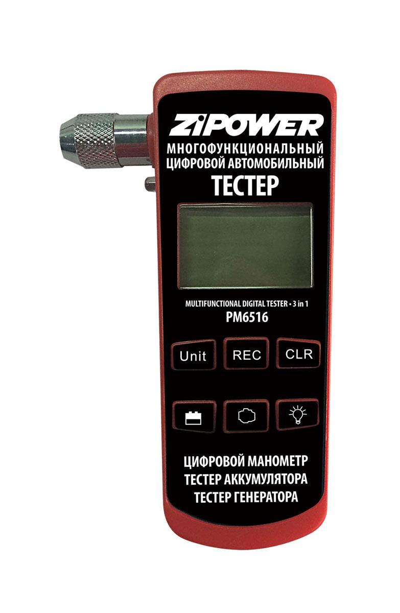 Тестер автомобильный многофункциональный ZipowerPM 6516Многофункциональное устройство Zipower включает в себя цифровой манометр с функцией памяти, тестер аккумулятора с функцией автоматического определения состояния аккумулятора и тестер генератора с функцией автоматического определения состояния хода зарядки. Изделие оснащено крупным дисплеем. Тестер везде можно брать с собой благодаря его компактному размеру. Светодиодная подсветка обеспечивает удобство в работе. Тестер питается от 2 батарей типа ААА (не входят в комплект). Напряжение: 12В.