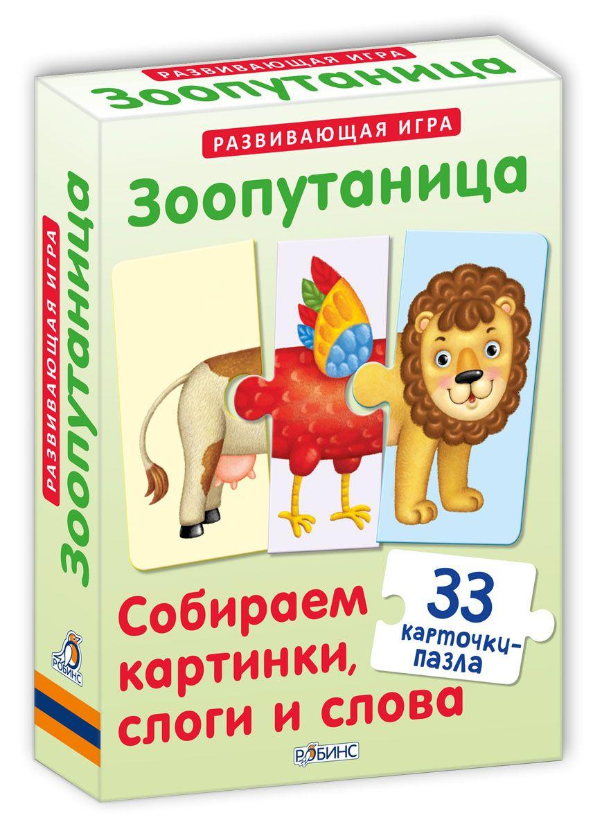 Робинс Настольная игра Зоопутаница Собираем картинки слоги и слова9785436603292В наборе 33 карточки-пазла, из которых ребёнок сможет складывать картинки животных и слова, состоящие из трёх букв или трёх слогов. В игре используется и лицевая, и оборотная сторона карточек. Проверить правильность собранного слова можно перевернув их. Если слово собрано верно, то с другой стороны будет правильно собранная картинка. На оборотной стороне картинки вы соберёте три изображения ассоциативно связанных друг с другом. Все карточки-пазлы идеально стыкуются друг с другом, поэтому из них можно составлять смешных несуществующих зверей! Просите ребёнка дать названия получившимся необычным животным, а также придумывать и рассказывать про них весёлые и сказочные истории. Такие задания замечательно стимулируют развитие речи и творческого мышления у детей! В чем особенность книги: - Карточки можно брать с собой в дорогу. - Каждая карточка - двусторонняя. - Размер карточек - 15 x 11см. - Карточки сделаны из толстого картона и прослужат...