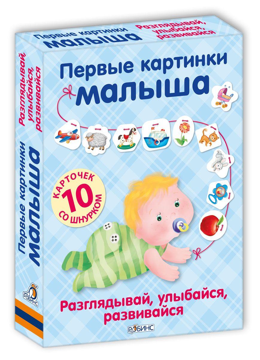 Робинс Настольная игра Первые картинки малыша9785436603391Разглядывай, улыбайся, развивайся. В первые месяцы своей жизни малыш много времени проводит в кроватке, поэтому так важно создать для него благоприятную развивающую среду. Разглядывая яркие карточки с крупными разноцветными картинками, малыш укрепит мышцы глаз, научится сосредотачивать и фокусировать взгляд, отслеживать движение и дифференцированно воспринимать разные объекты. Рассматривать картинки - это не только развлечение для малыша, но ещё, и замечательный способ стимулировать развитие зрительного аппарата, что очень важно для формирования нервной системы. В чем особенность: - Карточки можно брать с собой в дорогу. - Каждая карточка - двусторонняя. - Карточки сделаны из толстого картона и прослужат очень долго. - Карточки можно подвесить за дырочки на стенку кроватки, мобиль или любое другое место в поле зрения малыша. Что найдем внутри: - яркие, чёткие и крупные картинки, соответствующие возрасту; - плотный картон, который...