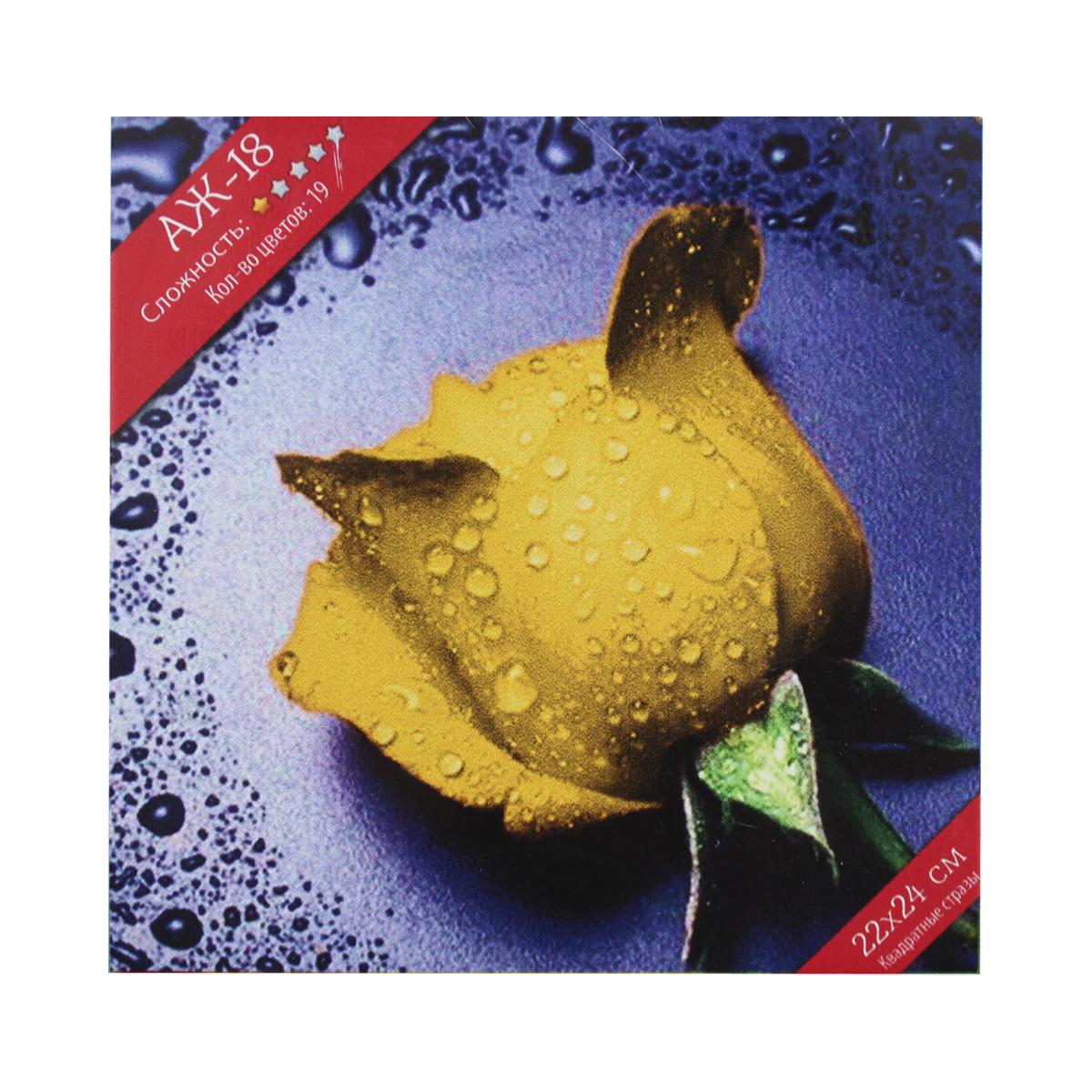 Набор для изготовления картины со стразами Алмазная Живопись Желтая роза, 22 х 24 смАЖ-18/581897В состав набора входит: полотно-схема с клеевым слоем, с условными обозначениями, инструкция, пластиковое блюдце, пинцет, упакованные стразы.