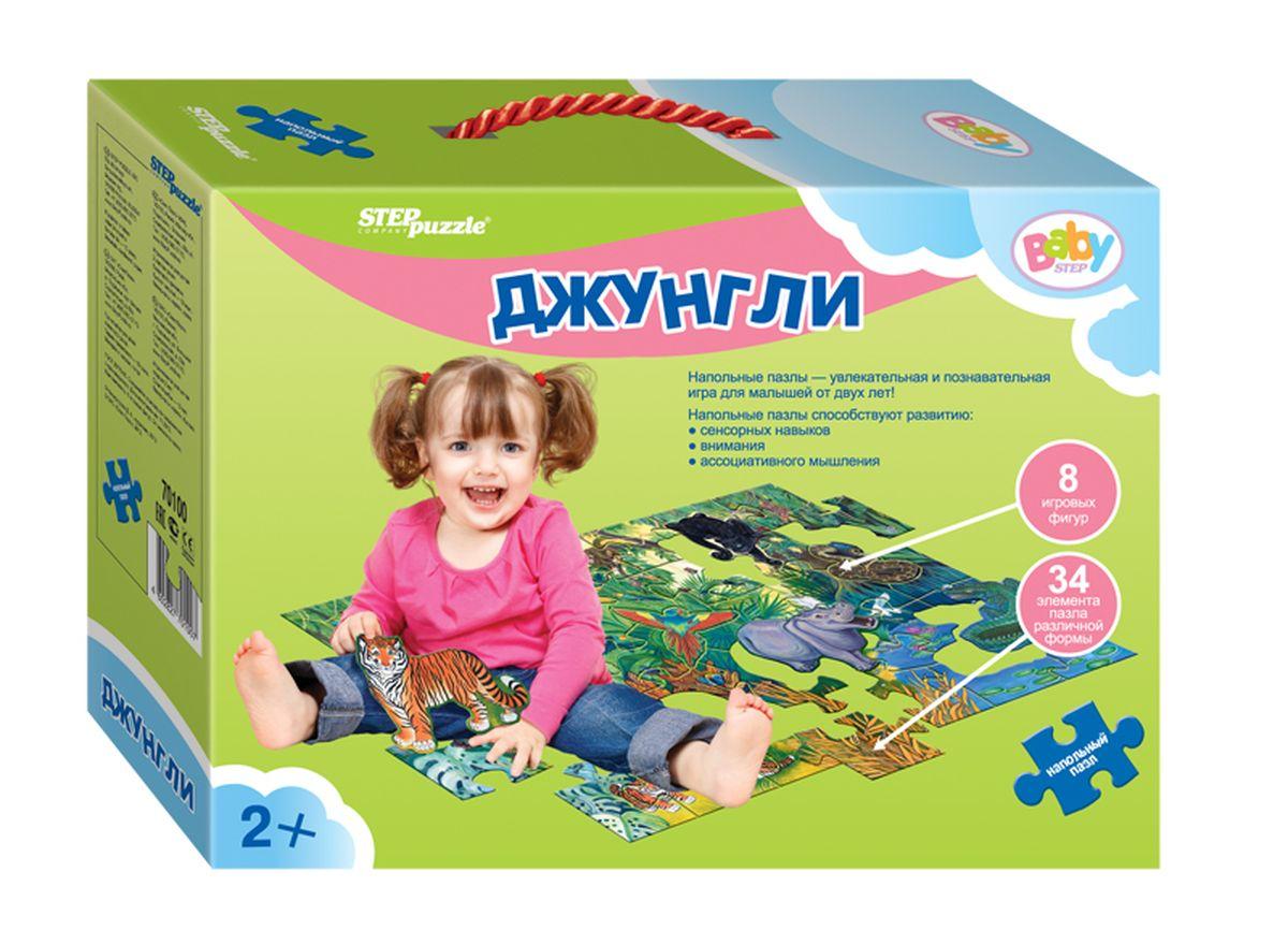 Step Puzzle Напольный пазл Мозаика Джунгли70100Напольный пазл-увлекательная и познавательная игра для малышей. Развивают координацию общих движений, сенсорные навыки, внимание и ассоциативное мышление. Крупные размеры пазлов безопасны для ребенка.