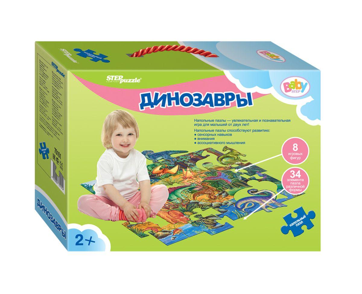 Step Puzzle Напольный пазл Мозаика Динозавры70101Напольный пазл-увлекательная и познавательная игра для малышей. Развивают координацию общих движений, сенсорные навыки, внимание и ассоциативное мышление. Крупные размеры пазлов безопасны для ребенка.