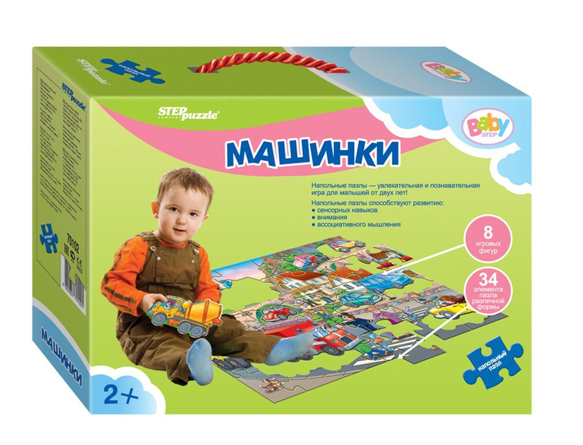 Step Puzzle Напольный пазл Мозаика Машинки70102Напольный пазл-увлекательная и познавательная игра для малышей. Развивают координацию общих движений, сенсорные навыки, внимание и ассоциативное мышление. Крупные размеры пазлов безопасны для ребенка.