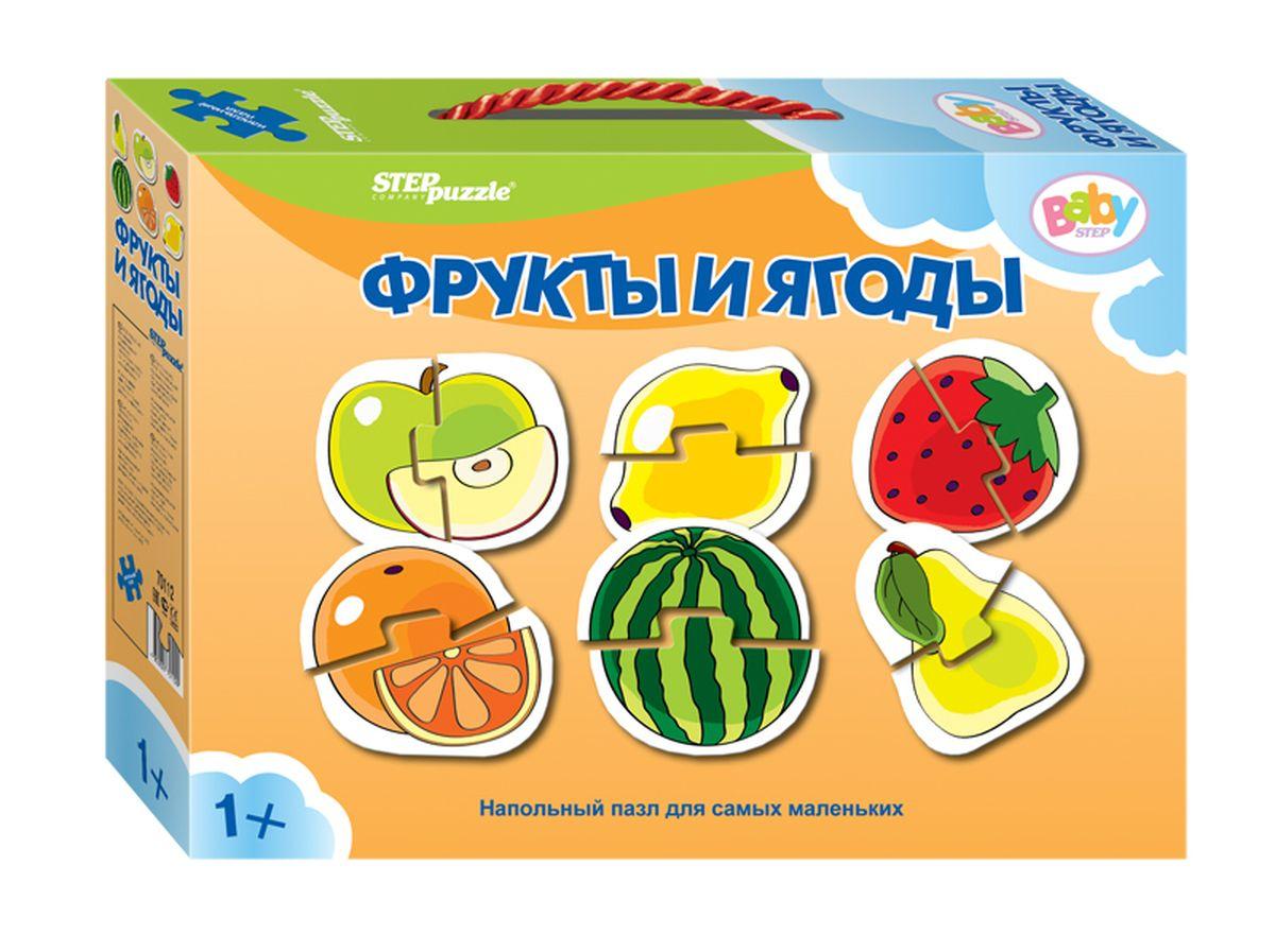 Step Puzzle Напольный пазл Мозаика Фрукты и ягоды70112Напольный пазл-увлекательная и познавательная игра для малышей. Развивают координацию общих движений, сенсорные навыки, внимание и ассоциативное мышление.