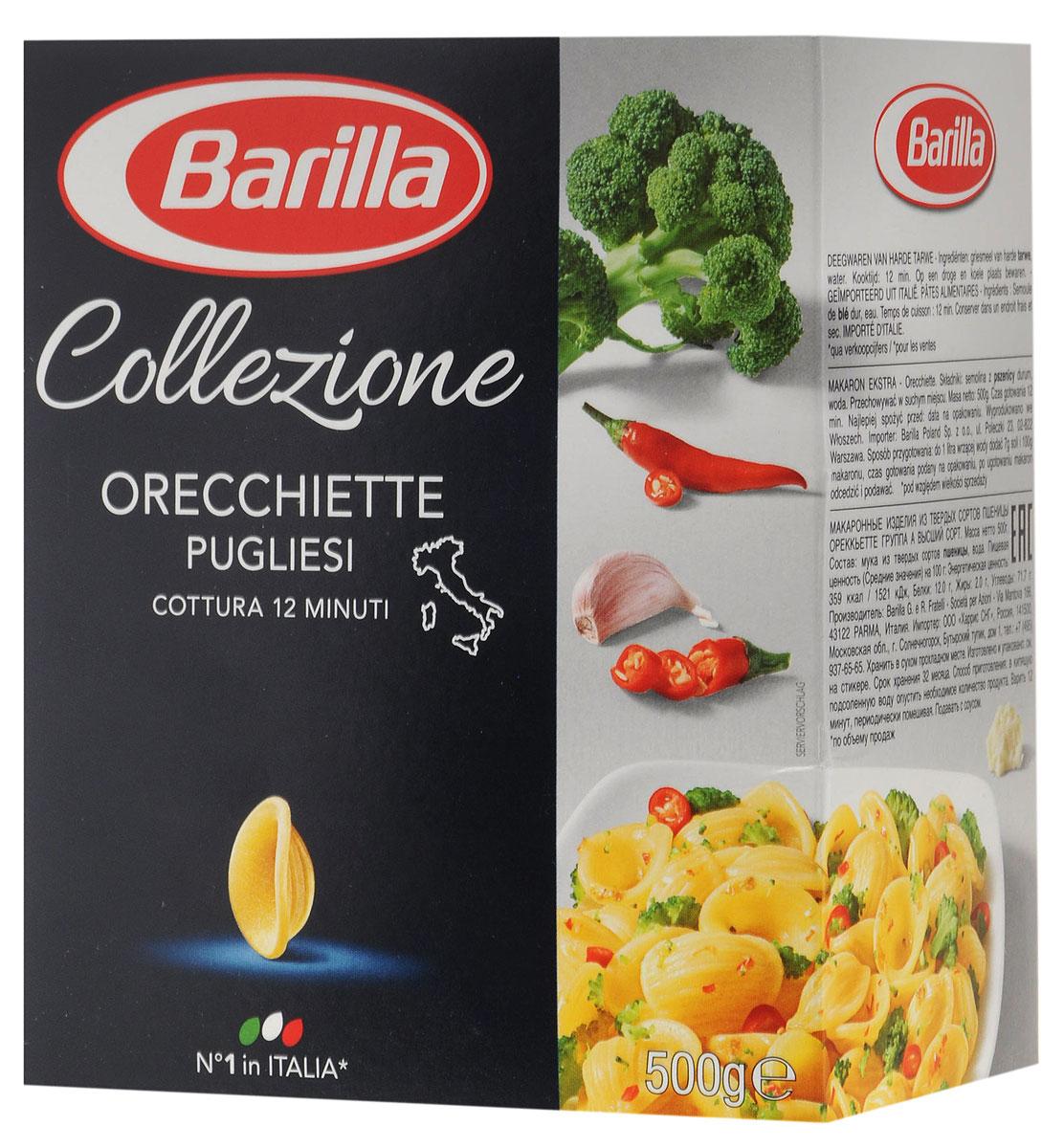 Barilla Orecchiette паста орекьетте, 500 г