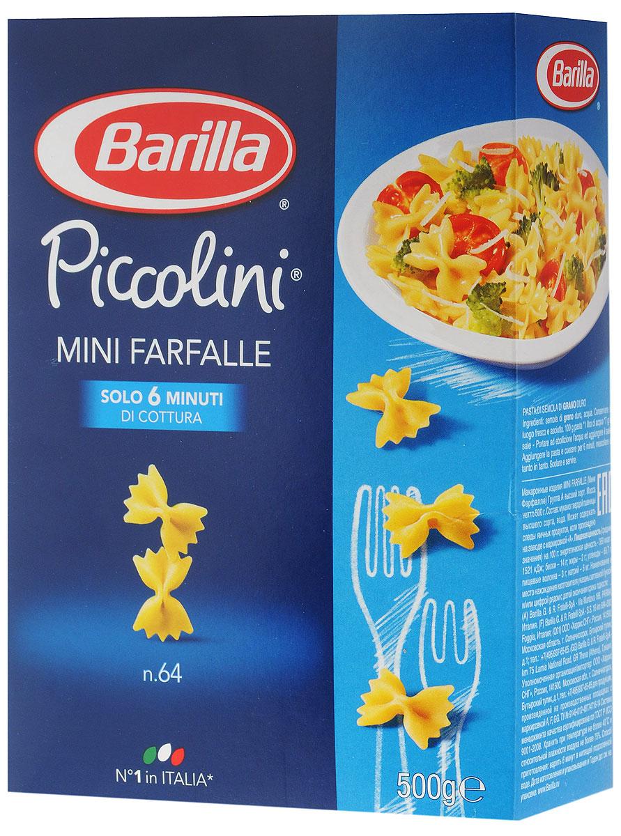 Barilla Mini Farfalle паста мини фарфалле, 500 г