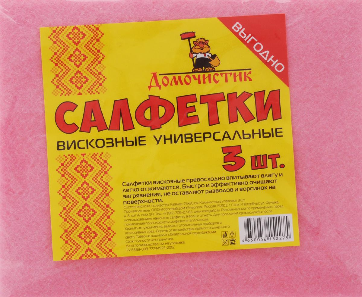 Салфетка для уборки Домочистик из вискозы, универсальная, цвет: розовый, 25 x 30 см, 3 шт13014_розовыйСалфетки для уборки Домочистик, выполненные из вискозы и полиэстера, превосходно впитывают влагу и легко отжимаются. Они быстро и эффективно очищают загрязнения, не оставляют разводов и ворсинок на поверхности. В комплекте 3 салфетки.