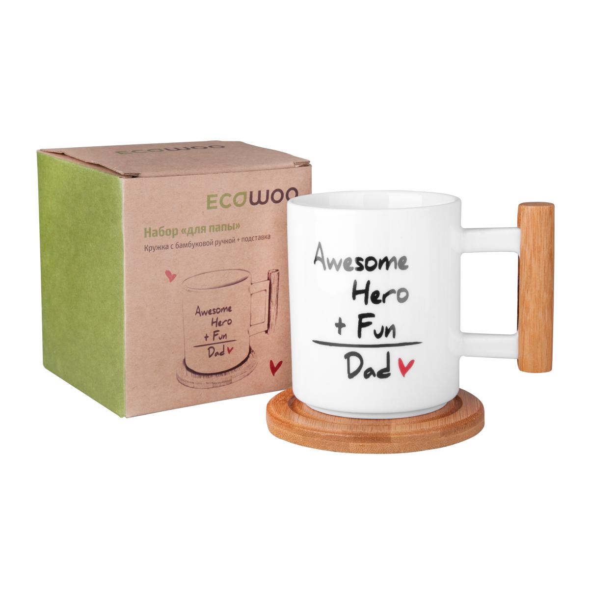 Набор EcoWoo Для папы: кружка с бамбуковой ручкой, подставка2012229UКружка для Лучшего, Героичного, Смешного Папы на свете AWESOME HERO + FUN - DAD от EcoWoo - это подарок не только ДЛЯ Папы, но и Папы самому себе! Home is where your Dad is - Дом там, где Папа. Ведь процесс воспитания нового поколения - это увлекательнейший процесс, и внести немного fun - это один из шагов. Кружка 280 мл. Материал: фарфор, бамбук. Упаковка: ПВХ-коробка в крафт-основе. Цвет: белый. Не рекомендуется использовать в посудомоечной машине.