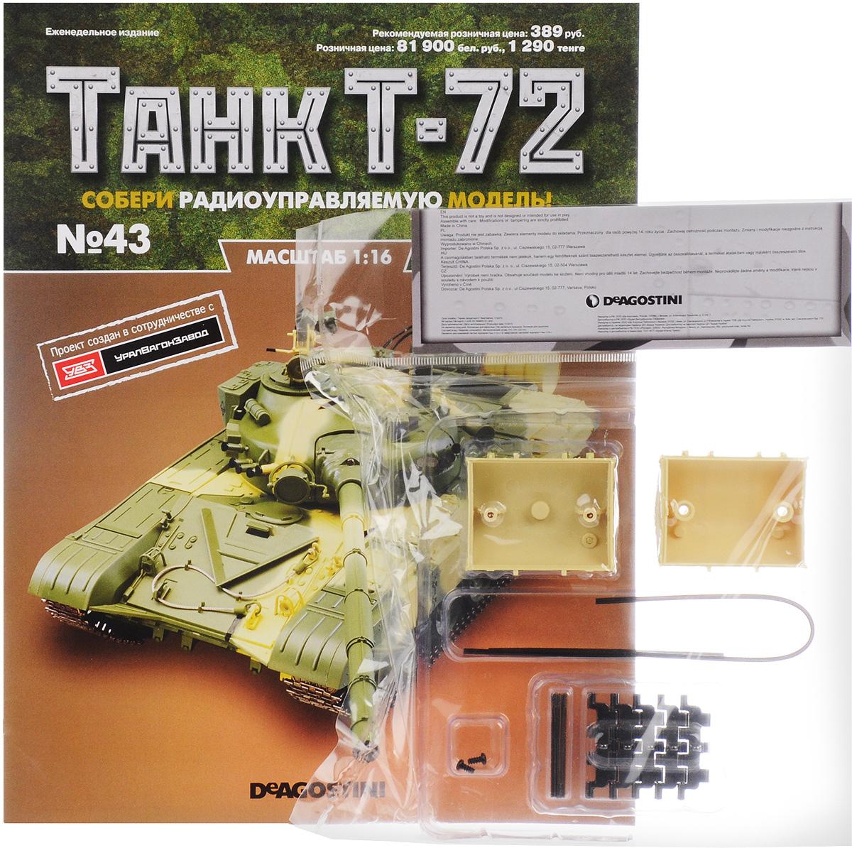 Журнал Танк Т-72 №43TANK043Перед вами - журнал из уникальной серии партворков Танк Т-72 с увлекательной информацией о легендарных боевых машинах и элементами для сборки копии танка Т-72 в уменьшенном варианте 1:16. У вас есть возможность собственноручно создать высококачественную модель этого знаменитого танка с достоверным воспроизведением всех элементов, сохранением функций подлинной боевой машины и дистанционным управлением. В комплект с номером входят две части внешнего топливного бака, топливные шланги, винты и очередной набор траков и штифтов для продолжения сборки гусеничной ленты. Категория 16+.