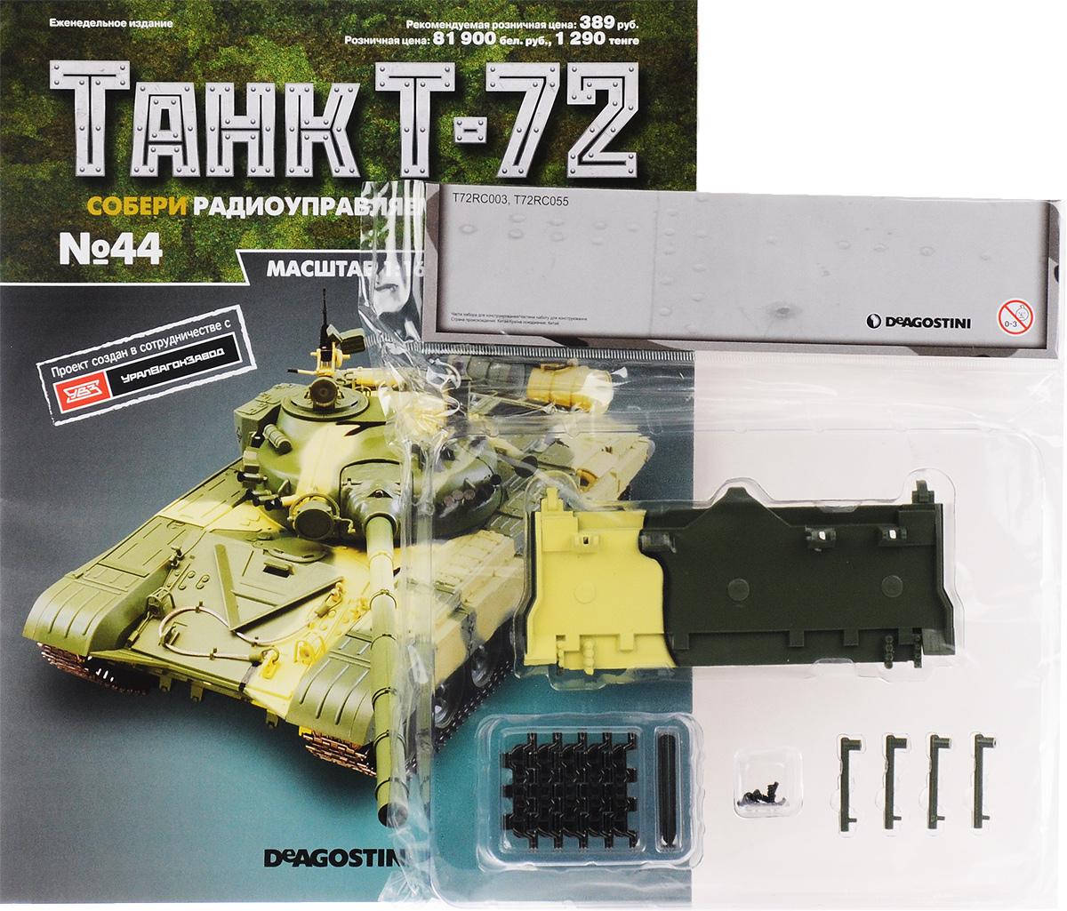 Журнал Танк Т-72 №44TANK044Перед вами - журнал из уникальной серии партворков Танк Т-72 с увлекательной информацией о легендарных боевых машинах и элементами для сборки копии танка Т-72 в уменьшенном варианте 1:16. У вас есть возможность собственноручно создать высококачественную модель этого знаменитого танка с достоверным воспроизведением всех элементов, сохранением функций подлинной боевой машины и дистанционным управлением. В комплект с номером входят нижняя лобовая панель, крепежные бонки, винты, а также траки и штифты для продолжения сборки гусеничной ленты. Категория 16+.