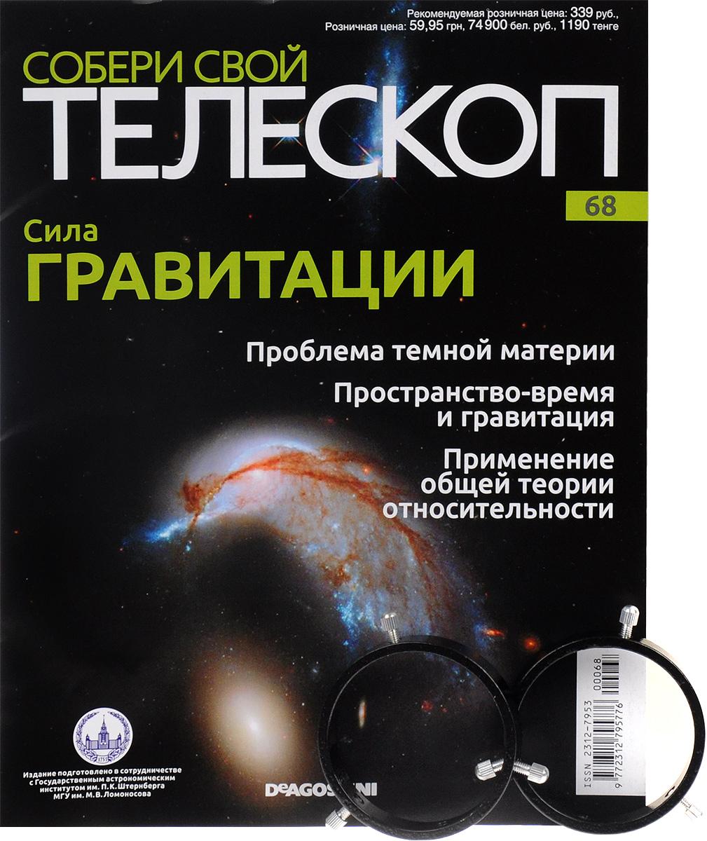 Журнал Собери свой телескоп №68TLS068Издания Собери свой телескоп станут полезным и интересным приобретением для поклонников астрономии, помогут вам в новом ракурсе увидеть и изучить небесные тела, организовать свою личную обсерваторию и получать незабываемые эмоции от познания космоса. Каждое издание серии включает в себя монографический журнал, увлекательно знакомящий читателей с отдельным небесным телом, и некоторые элементы для собираемого телескопа. Вы сможете расширить свой кругозор, приятно провести время за чтением журналов, собственноручно собрать настоящий телескоп и полноценно использовать его для изучения звездного неба. К данному номеру прилагаются металлические крепежные кольца искателя 9х50. Тема номера - Сила гравитации. Диаметр колец: 6,7 см. Категория 12+.