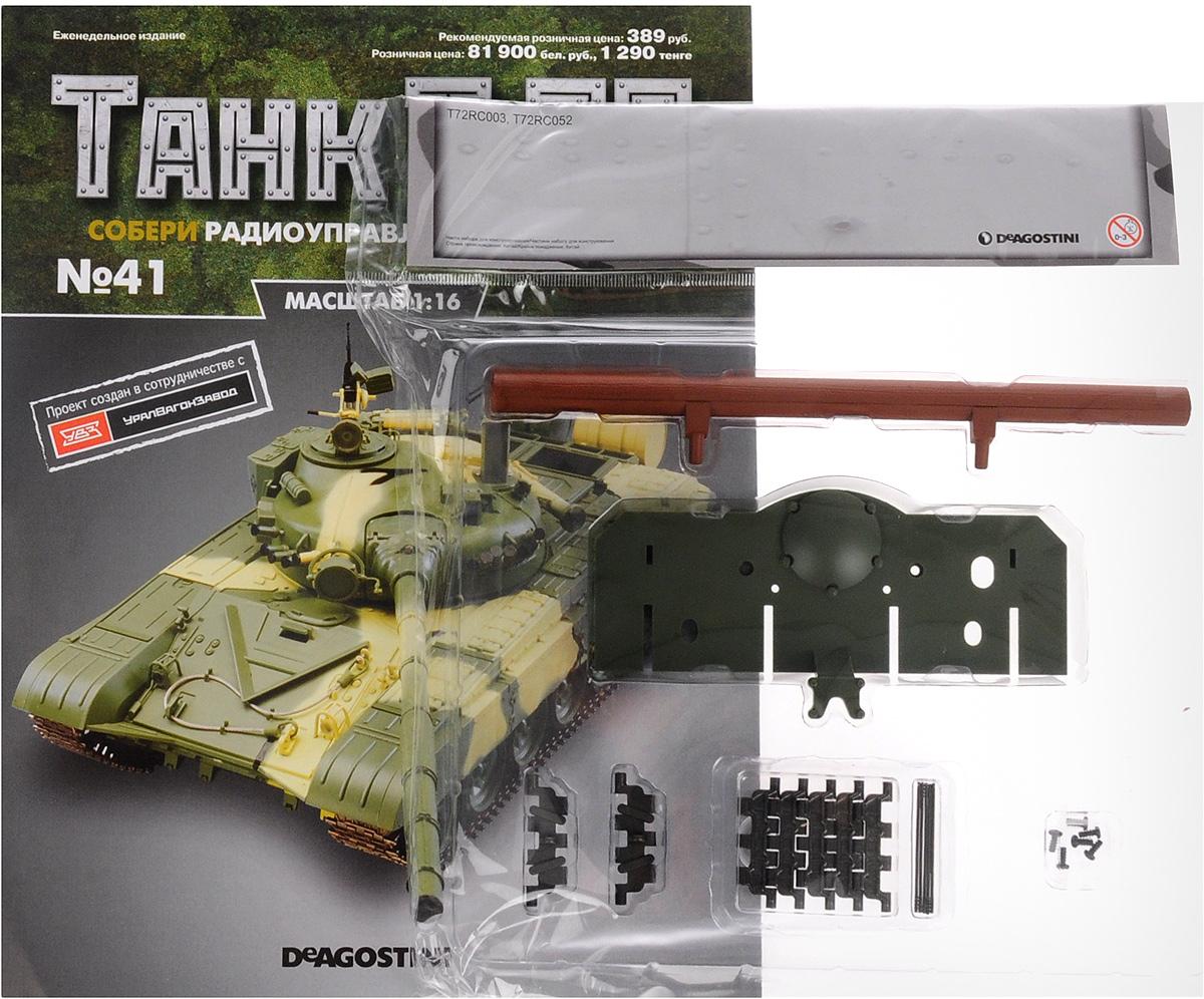 Журнал Танк Т-72 №41TRC041Перед вами - журнал из уникальной серии партворков Танк Т-72 с увлекательной информацией о легендарных боевых машинах и элементами для сборки копии танка Т-72 в уменьшенном варианте 1:16. У вас есть возможность собственноручно создать высококачественную модель этого знаменитого танка с достоверным воспроизведением всех элементов, сохранением функций подлинной боевой машины и дистанционным управлением. В комплект с номером входят кормовая панель танка, траки для крепления на кормовой панели, бревно самовытаскивания, а также винты, траки и штифты. Категория 16+.