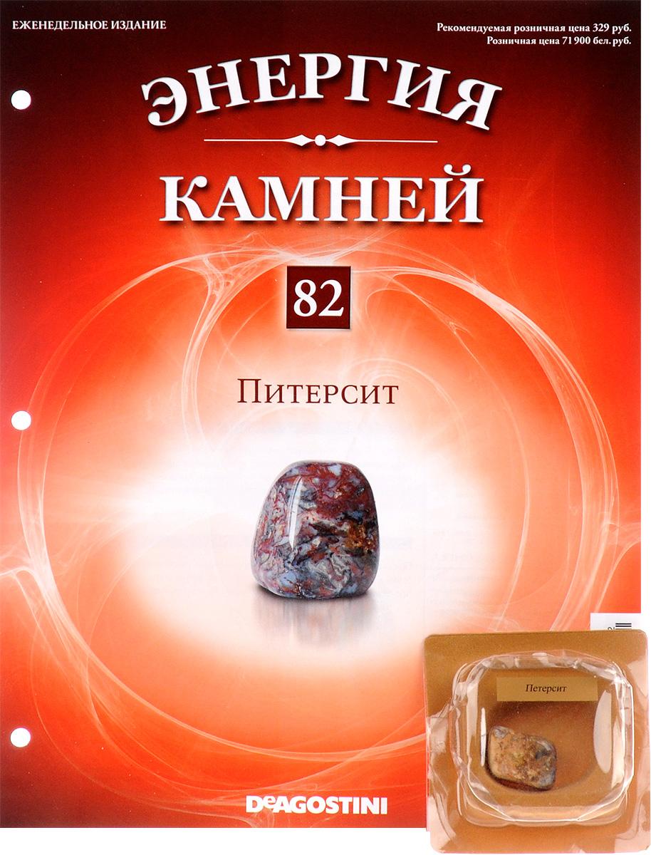 Журнал Энергия камней №82ENSTRL082Коллекция журналов Энергия камней 2014-2016 гг. является переизданием аналогичной серии 2011-2013 гг. Эта замечательная коллекция содержит натуральные камни и кристаллы, прошедшие специальный отбор с учетом присущих им полезных качеств и получившие особую огранку с целью усиления своей энергетики. В коллекции Энергия камней особое внимание акцентируется на целебных и энергетических качествах камней и кристаллов. В этот выпуск входит питерсит. Приблизительный размер минерала: 3 см х 2 см х 2 см. Категория 16+.