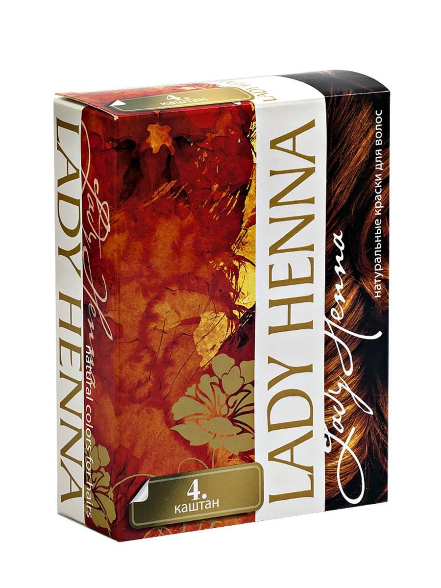 Lady Henna Краска для волос на основе хны Каштан, 6 х 10 г8904003500425Эффективная композиция лучшей в мире индийской хны из провинции Раджастан и растительных экстрактов, создающих устойчивую цветовую гамму. Придает волосам яркий насыщенный шоколадный цвет, придает дополнительный объем и здоровый вид. Закрашивает седину при степени более 30%, не высушивает волосы и не нарушает структуру волос.