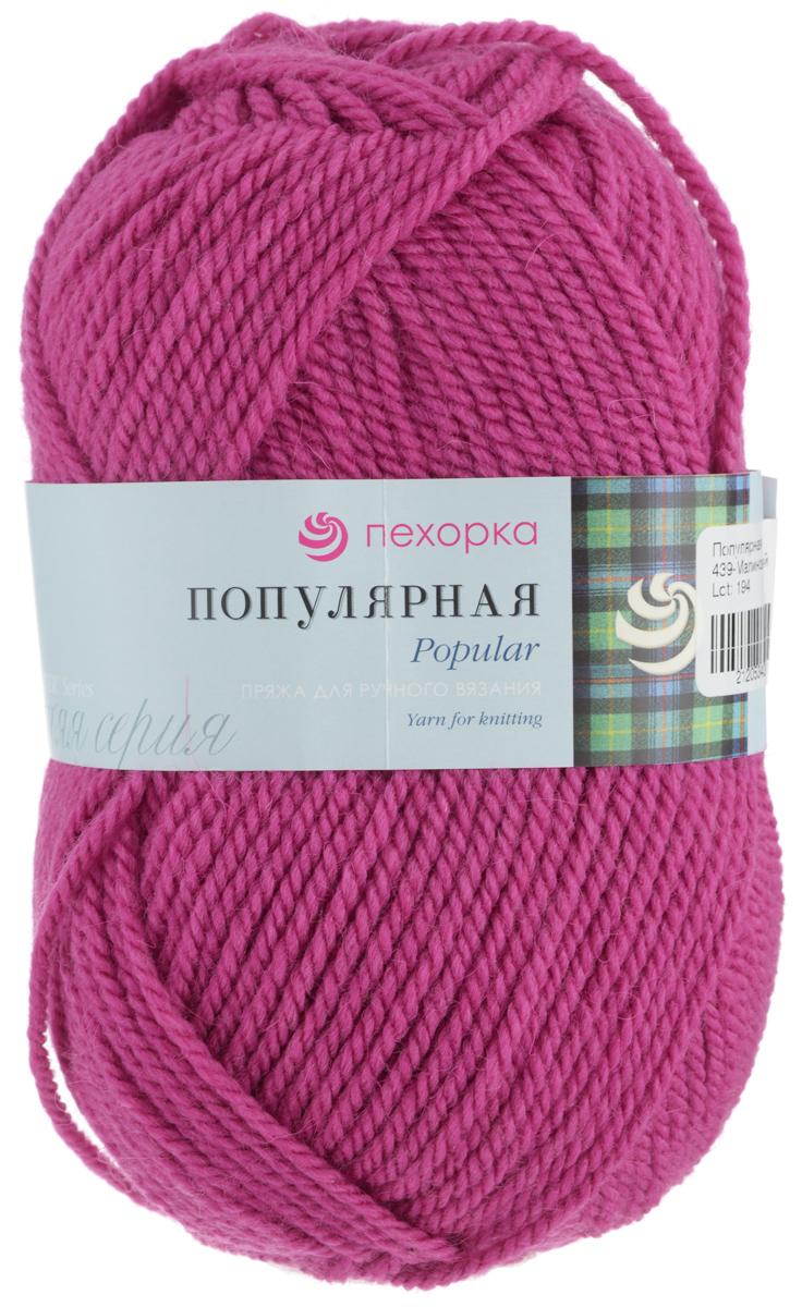 Пряжа для вязания Пехорка Популярная, цвет: малиновый (439), 133 м, 100 г, 10 шт360031_439 малиновыйПряжа для вязания Пехорка Популярная изготовлена из шерсти и акрила. Эта полушерстяная классическая пряжа подходит для ручного вязания. Пряжа предназначена для толстых зимних свитеров, джемперов, шапок, шарфов. Импортная полутонкая шерсть придает изделию из нее следующие свойства: прочность, упругость, высокую износостойкость и теплоизоляционные качества. Благодаря шерсти в составе пряжи, изделия получаются очень теплыми, а процент акрила придает практичности, поэтому вещи из этой пряжи не деформируются после стирки и в процессе носки. Рекомендуются спицы № 6 мм. Состав: 50% шерсть, 50% акрил.