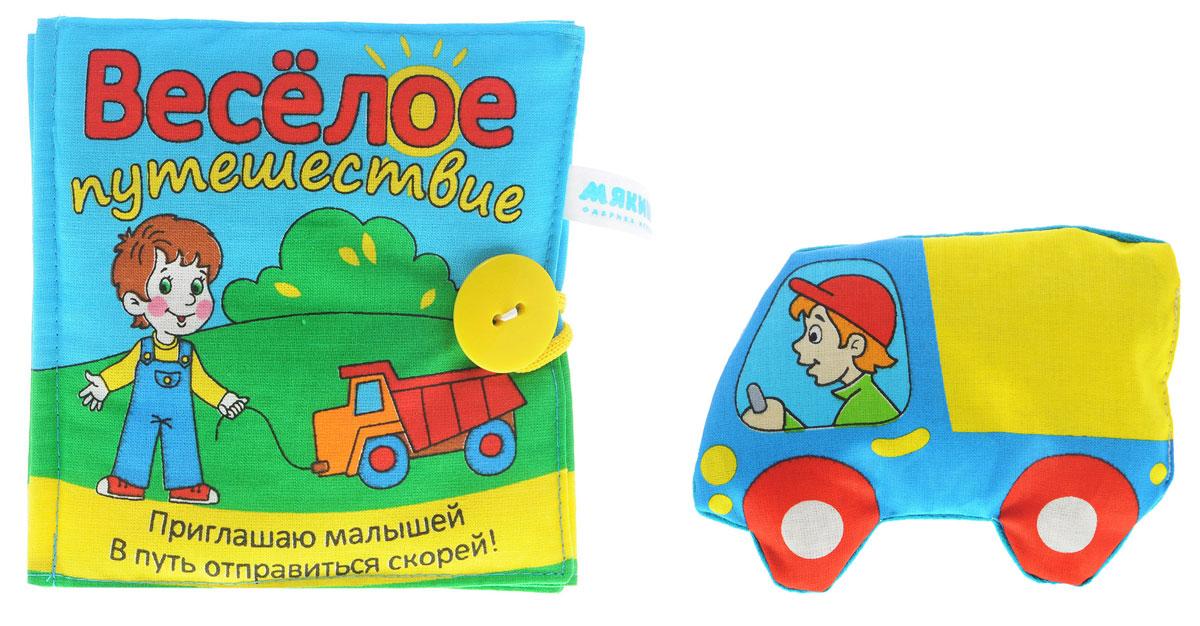 Мякиши Мягкая книжка-игрушка Веселое путешествие цвет синий186_синий, желтыйЯркая мягкая книжка-игрушка Мякиши Веселое путешествие обязательно понравится вашему ребенку и не позволит ему скучать. Игрушка выполнена в виде книжки-растяжки, застегивающейся на пуговицу. К книжке прилагается мягкая погремушка в виде машинки. В изготовлении игрушки использовались высококачественные ткани с яркими четкими рисунками и мягкий наполнитель, что делает ее абсолютно безопасной в игре. Книжка-игрушка Мякиши Веселое путешествие научит ребенка различать цвета и формы, будет способствовать развитию тактильных ощущений, моторики, координации движений, мышления, цветового восприятия.