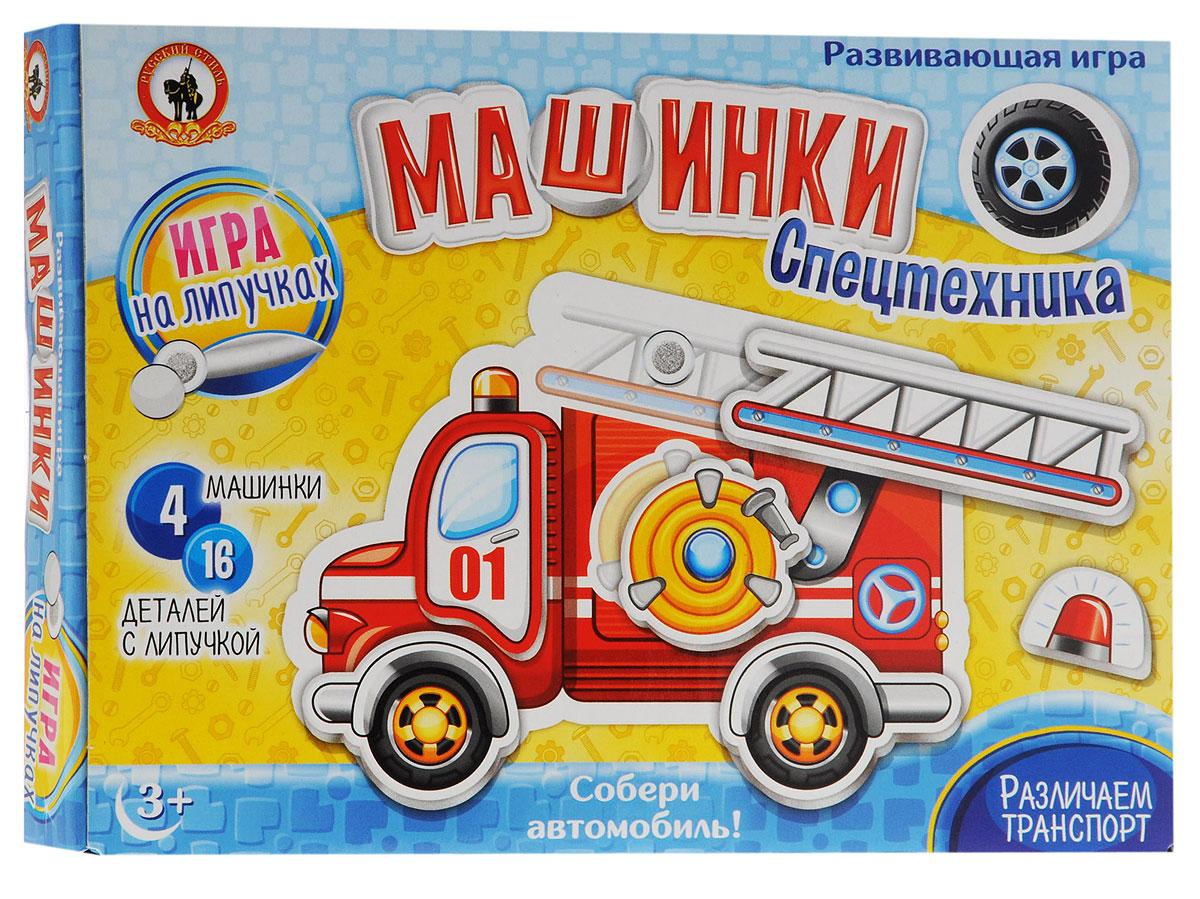 Русский стиль Обучающая игра Машинки Спецтехника3271Обучающая игра Русский стиль Машинки. Спецтехника в оригинальной форме познакомит ребенка с видами спецтехники. Он научится распознавать основные виды спецтранспорта: пожарную машину, скорую помощь, полицейскую машину, бетономешалку. А самое главное - малыш сможет сам собрать машину из деталей! Детали крепятся к основе на липучках, собирать машинки легко и интересно! Игра предназначена для детей от 3 до 8 лет и их родителей. Игра развивает ассоциативное мышление, ребенок учится выделять один объект из множества и находить для него верное место на карте-основе.