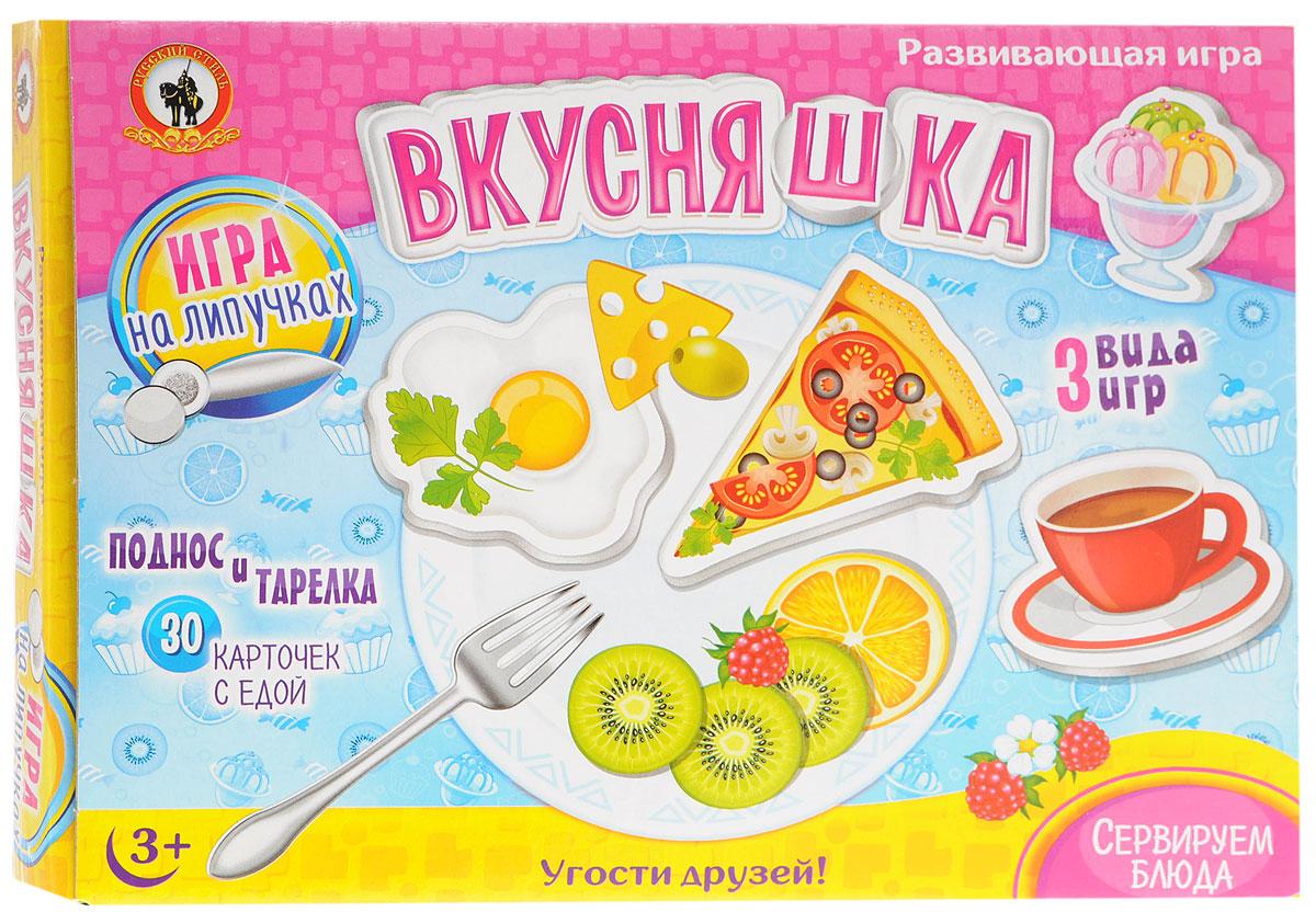 Русский стиль Обучающая игра Вкусняшки3273Обучающая игра Русский стиль Вкусняшки в оригинальной форме познакомит ребенка с кулинарным искусством. Ребенок научится различать еду по внешнему виду, сервировать блюда, выбирать еду. Игра предназначена для детей от 3 до 8 лет и их родителей. Задача игрока - позаботиться о том, чтобы все были сыты и довольны от вкусной, полезной и красиво поданной еды. Аппетитные изображения еды и оригинальный крепеж элементов на липучках делают игру невероятно увлекательной!