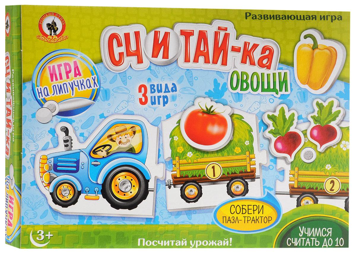 Русский стиль Обучающая игра Считай-ка Овощи3270Обучающая игра Русский стиль Считай-ка. Овощи в оригинальной форме познакомит ребенка с цифрами, а также научит: порядковому счету от 1 до 10, первым навыкам сложения и вычитания, распознавать основные виды овощей и сортировать их. Подготовка к игре: В набор входят два вида липучек: с крючками и с петлями. Липучки с крючками нужно крепить на обозначенные места на прицепах трактора. Липучки с петлями приклейте по центру оборотной стороны всех карточек с овощами. После этого соберите вместе с ребенком пазл-трактор (прицепы пронумерованы и отличаются по размеру). Посчитайте вместе с малышом прицепы, обратите его внимание на написание цифр. В набор входят 3 игры - Юный фермер, Сколько овощей?, Овощные примеры.