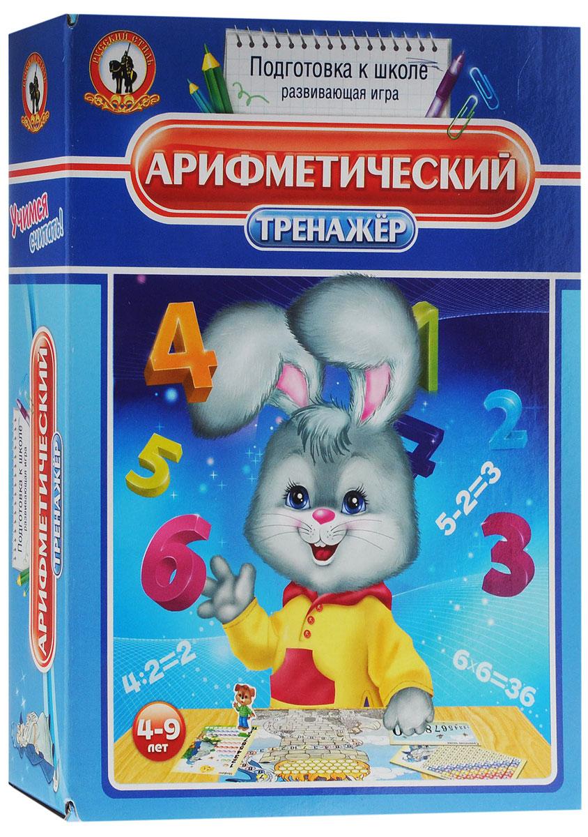 Русский стиль Обучающая игра Тренажер арифметический3401Обучающая игра Русский стиль Тренажер арифметический - это не просто сюжетная обучающая игра на тему арифметики, но и эффективная многоступенчатая методика, многократно ускоряющая усвоение детьми учебного материала и позволяющая взрослому контролировать информационную нагрузку на каждого из участников, а также играть с детьми разного возраста и степени подготовленности, тренируя нужные им навыки. В игре предусмотрена и система внутреннего контроля, позволяющая детям играть самостоятельно. В процессе игры дети сначала научатся порядковому счету, сопоставлению цифр с количеством объектов и сравнению чисел, затем познакомятся со сложением и вычитанием чисел в пределах 10, без проблем выучат всю таблицу умножения и с легкостью будут решать простейшие уравнения на сложение, вычитание, умножение и деление. Сюжетная цель игры: цель волшебника Неделима - успеть раздуть пламя, прежде чем спасители Арифметики заберутся на башню; цель Зайчонка и его...