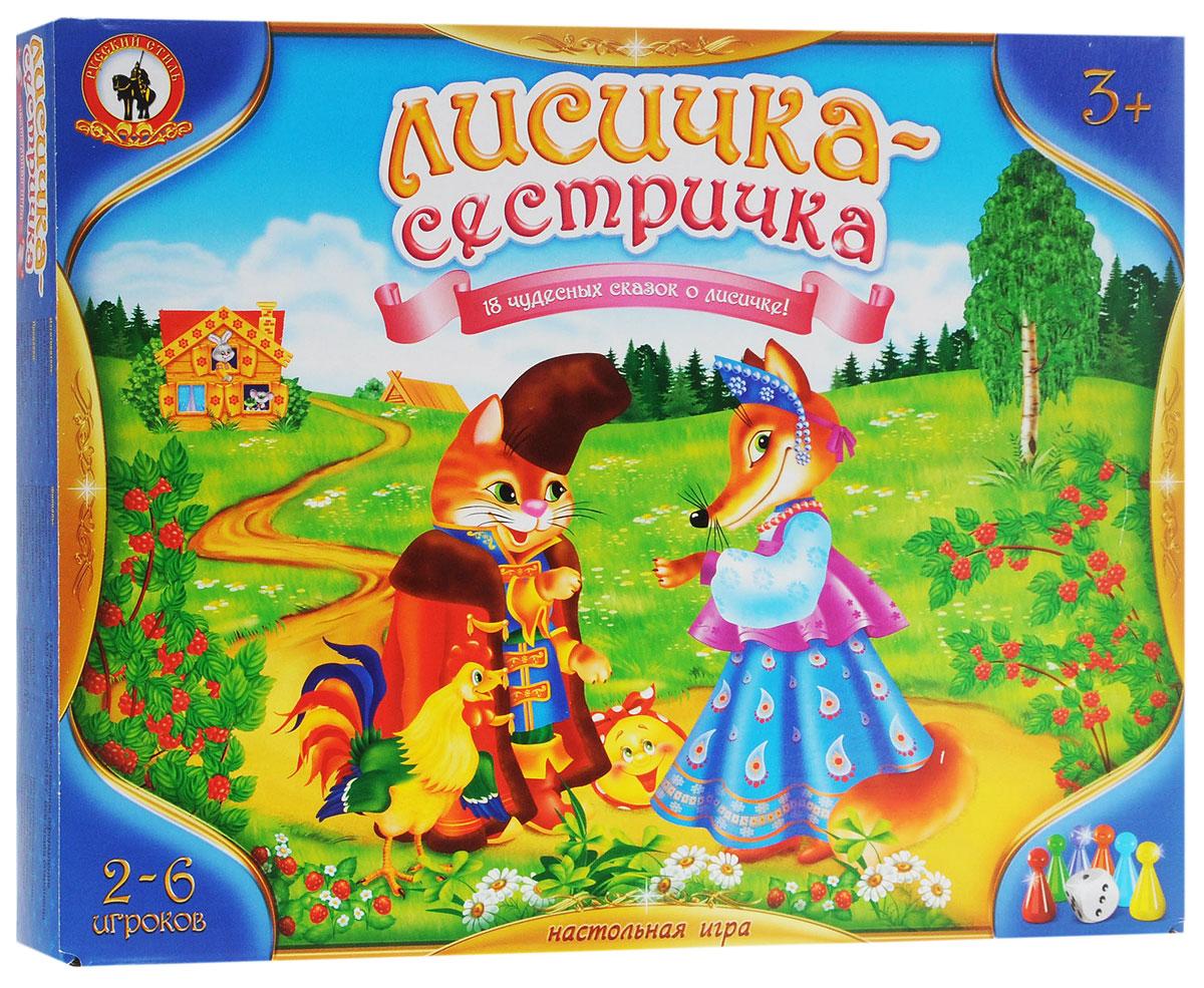 Русский стиль Настольная игра Лисичка-сестричка